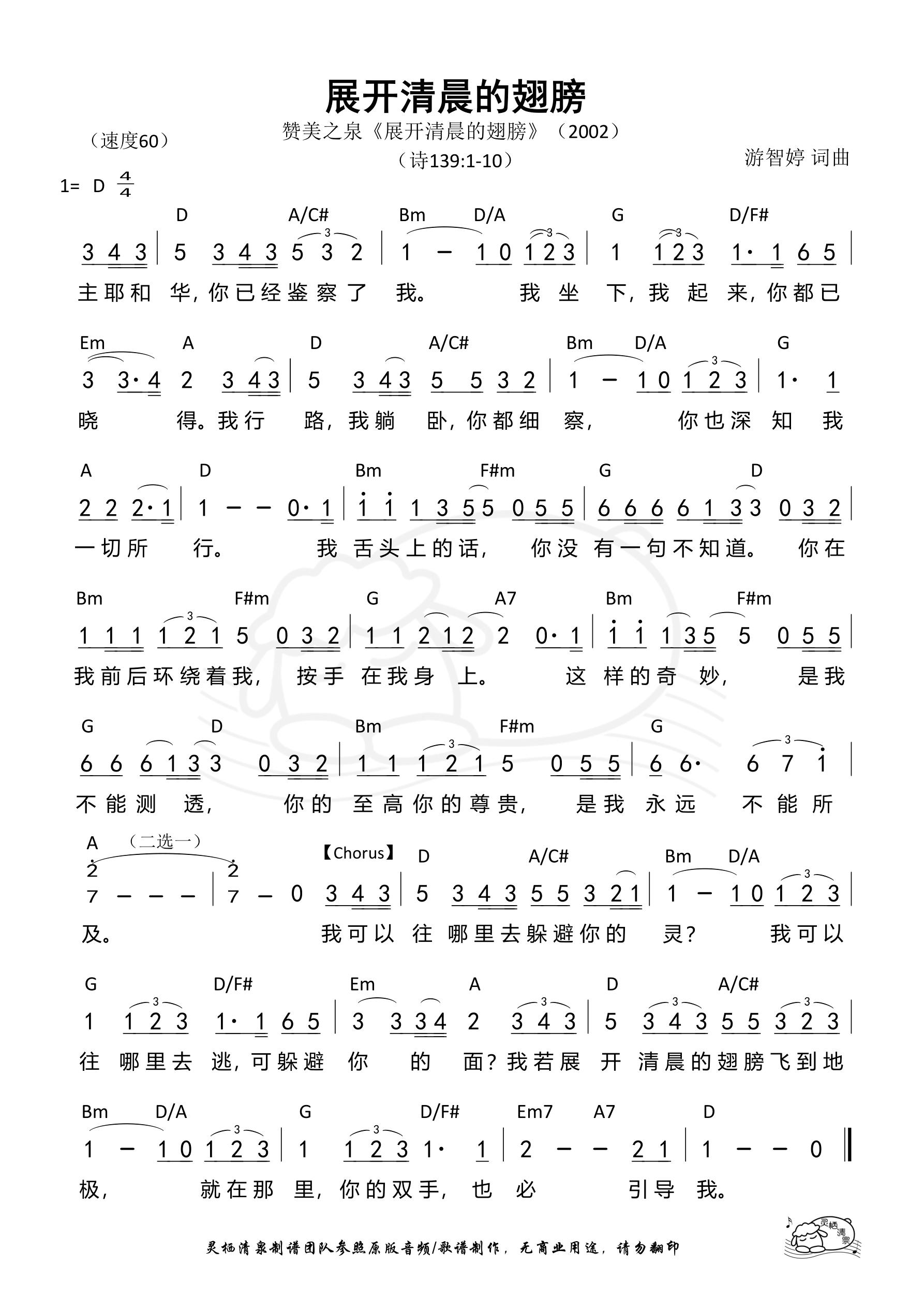 《第76首 - 展开清晨的翅膀(D调) 和弦简谱》
