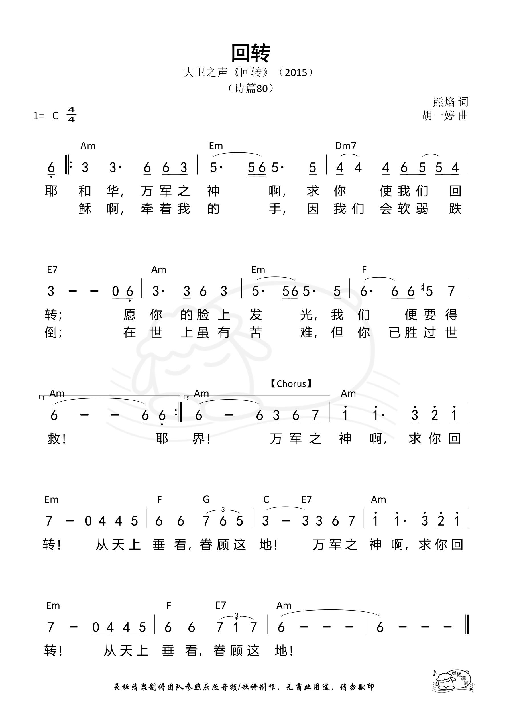《第895首 - 回转 和弦简谱》