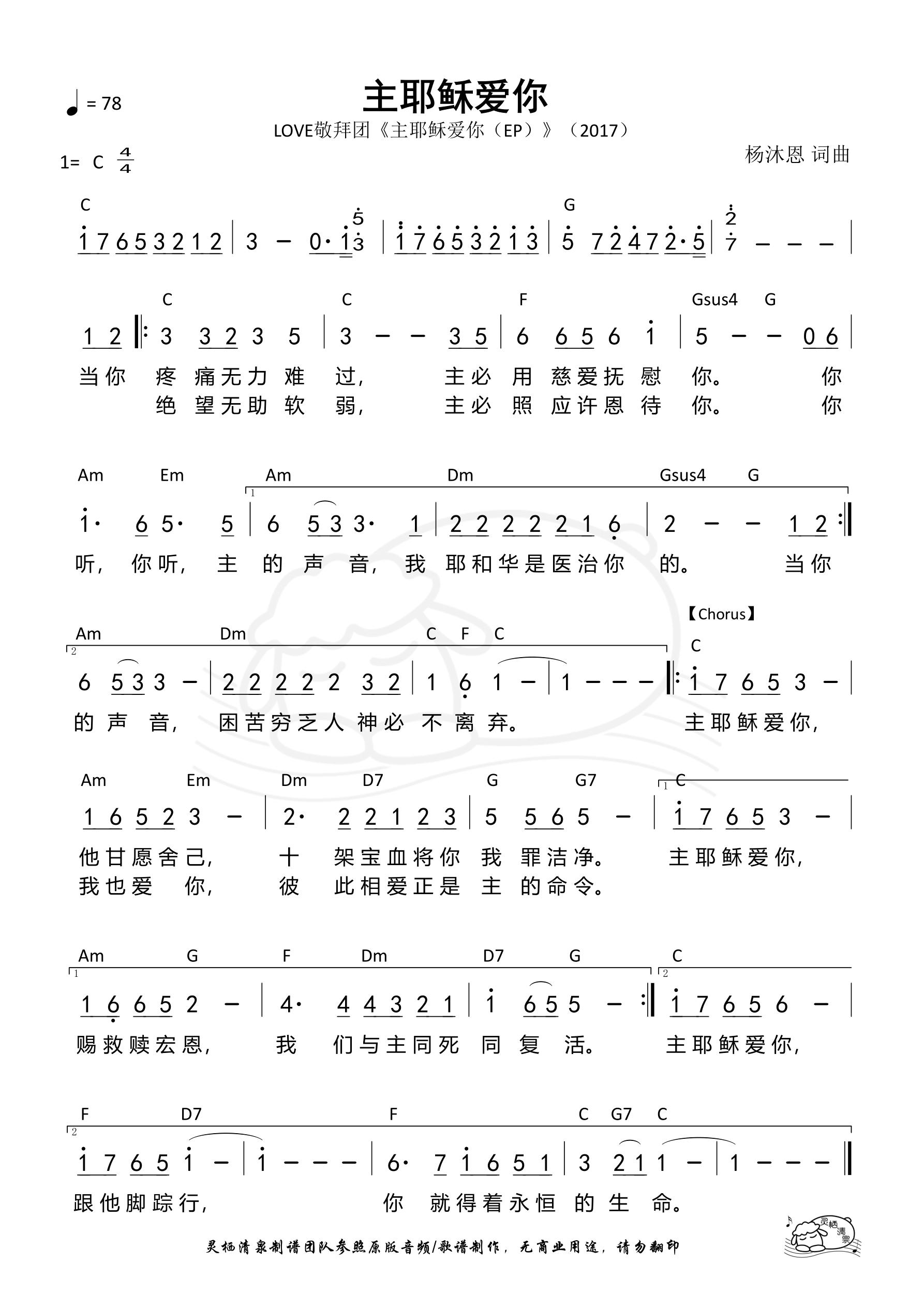 《第896首 - 主耶稣爱你 和弦简谱》
