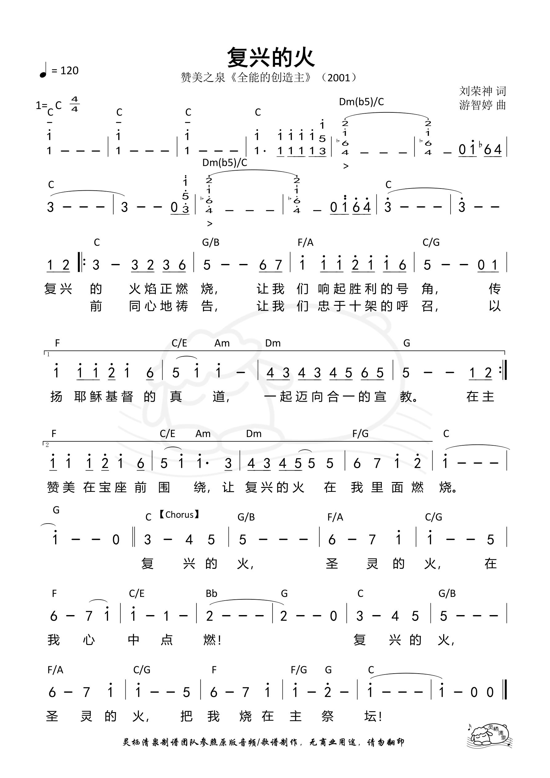 《第59首 - 复兴的火 和弦简谱》