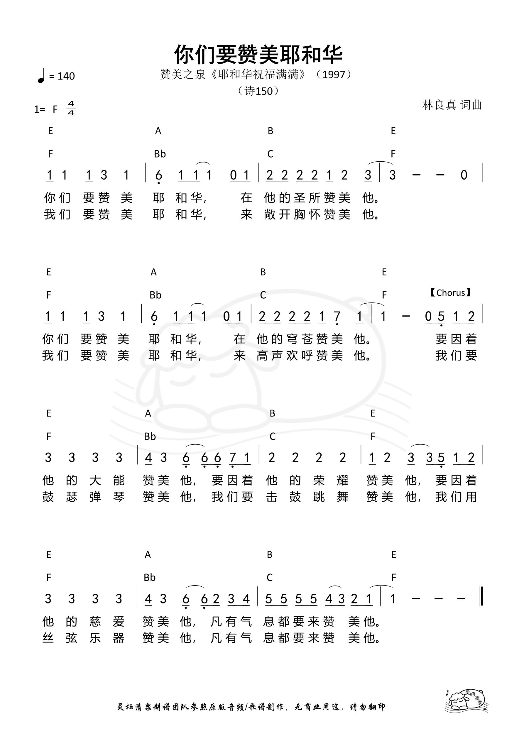 《第13首 - 你们要赞美耶和华(赞美之泉)和弦简谱》
