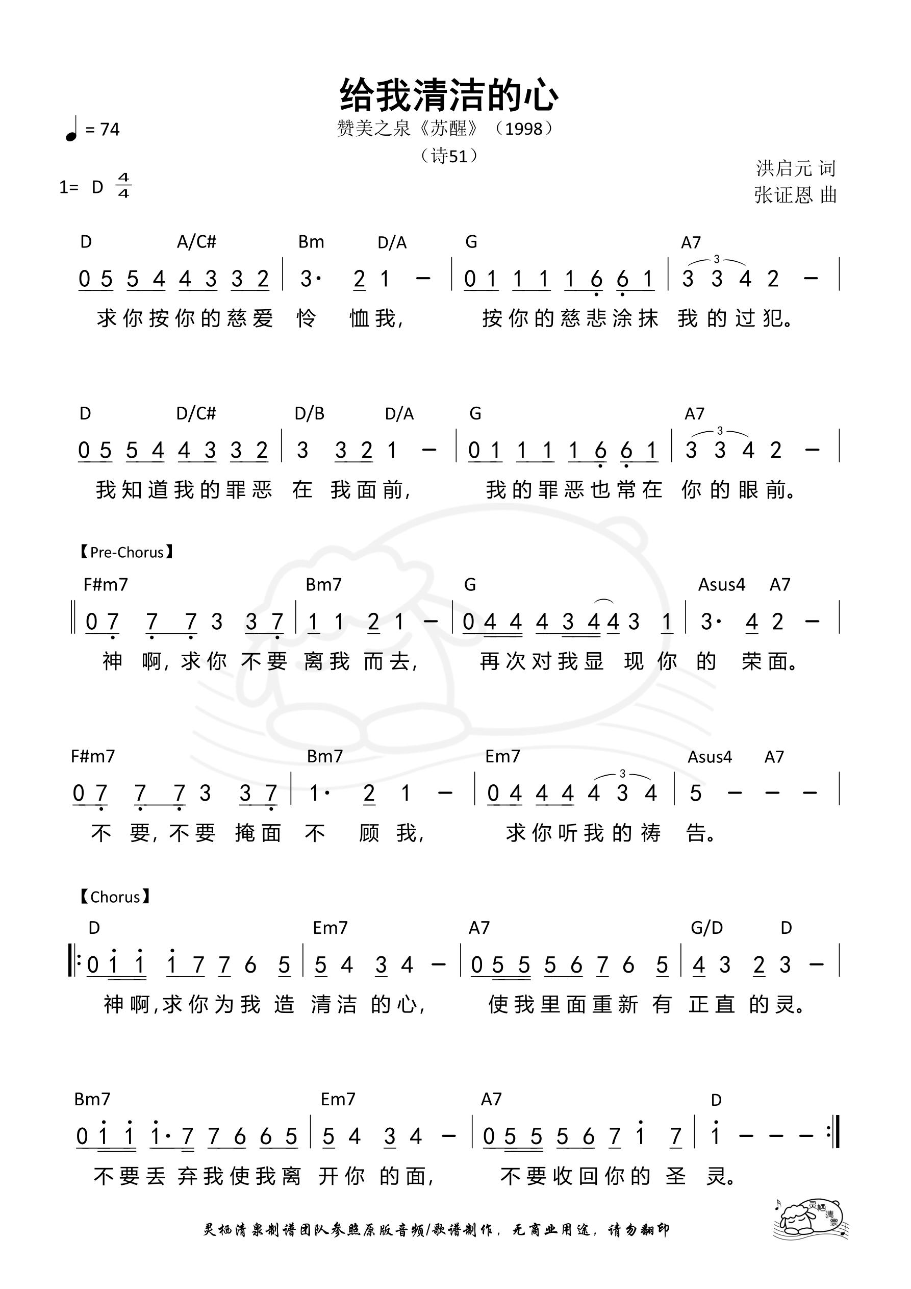 《第27首 - 给我清洁的心 和弦简谱》