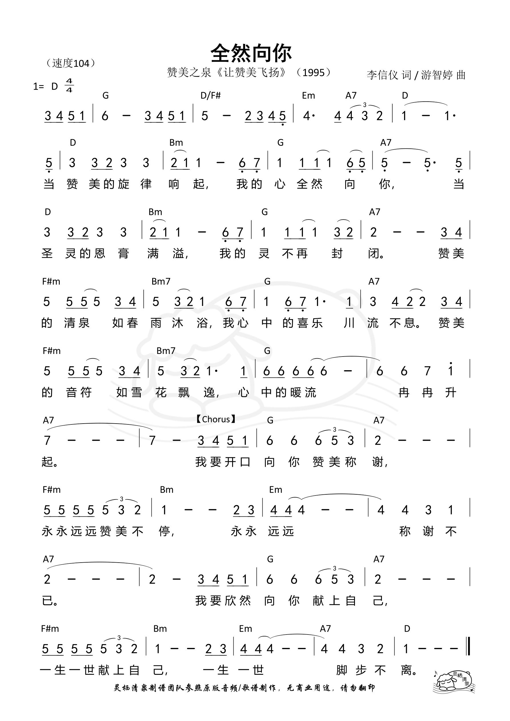 《第1首 - 全然向你 和弦简谱》