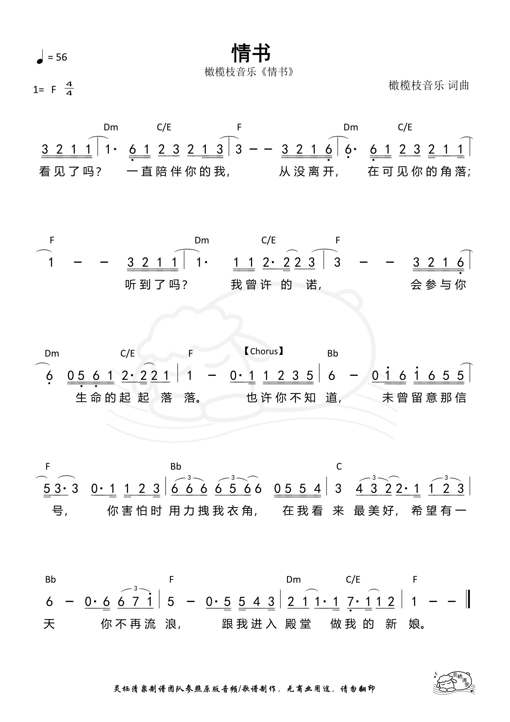 《第894首 - 情书 和弦简谱》