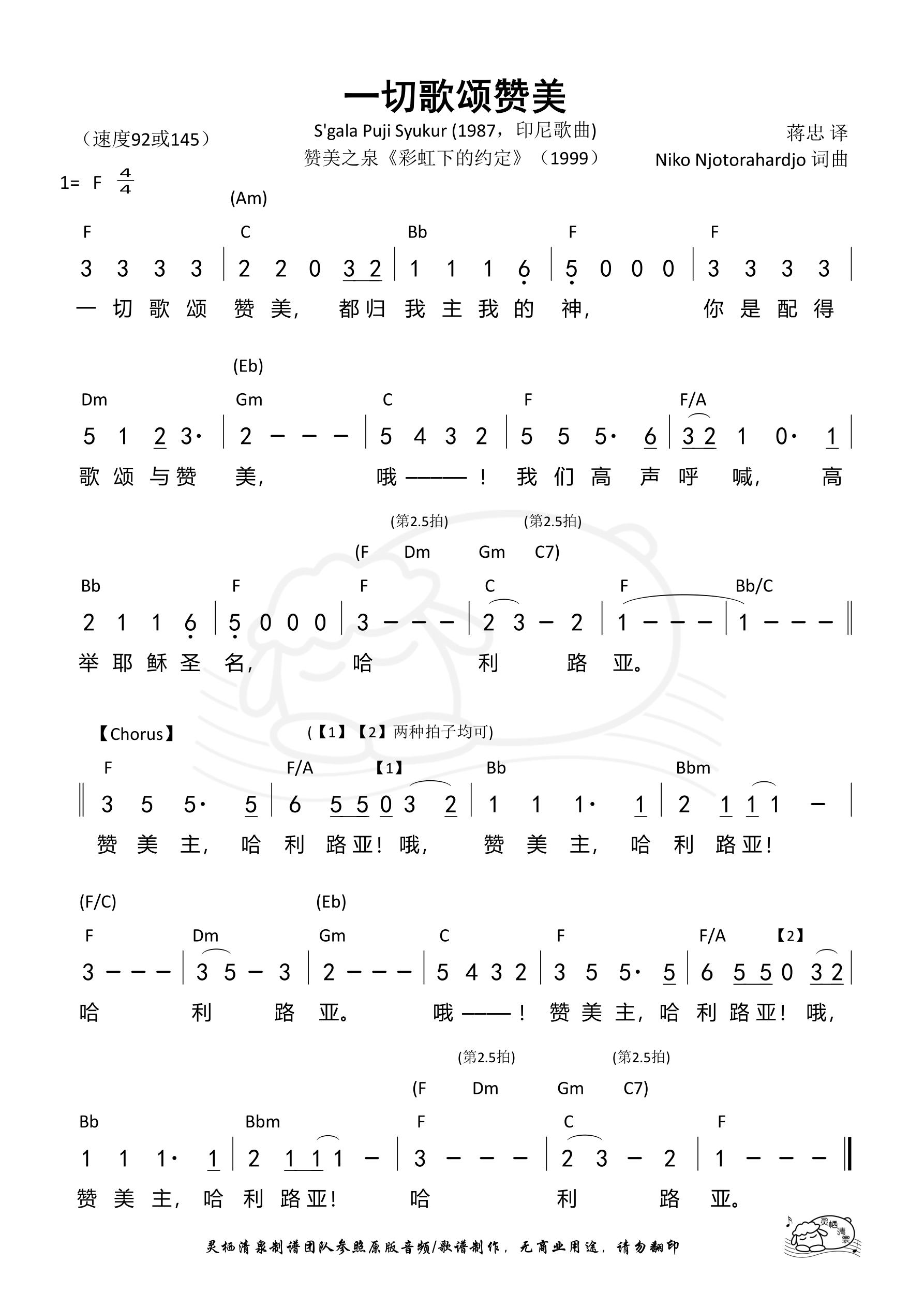 《第36首 - 一切歌颂赞美(F调) 和弦简谱》