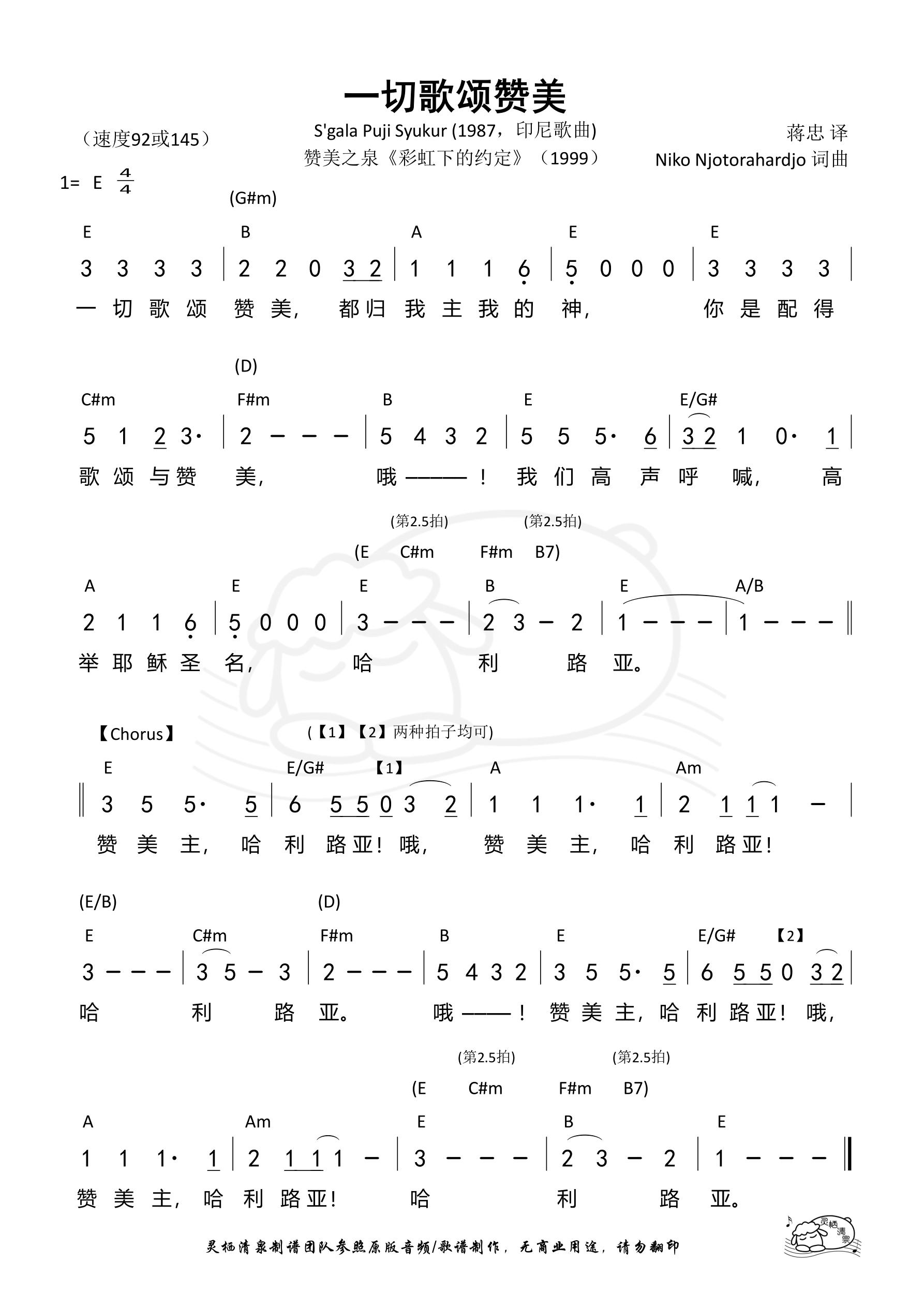《第35首 - 一切歌颂赞美(E调) 和弦简谱》