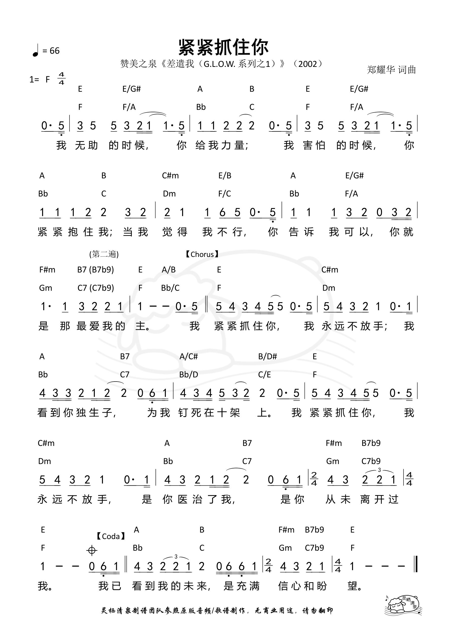 《第91首 - 紧紧抓住你 和弦简谱》