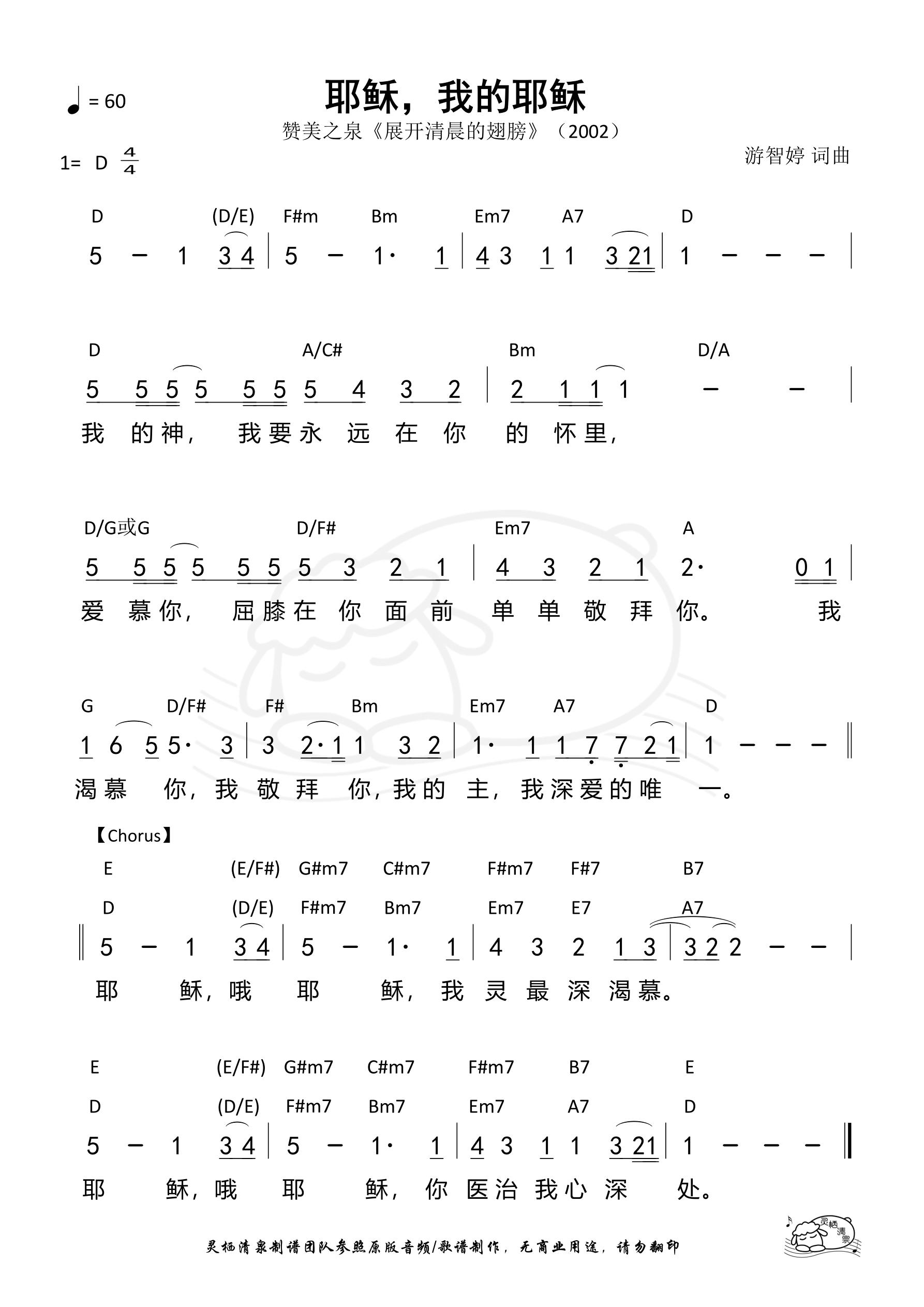 《第79首 - 耶稣,我的耶稣 和弦简谱》