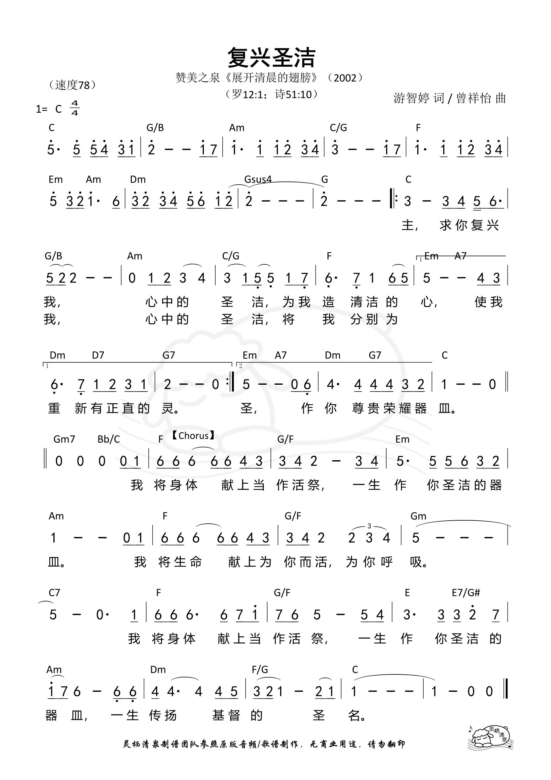 《第80首 - 复兴圣洁 和弦简谱》