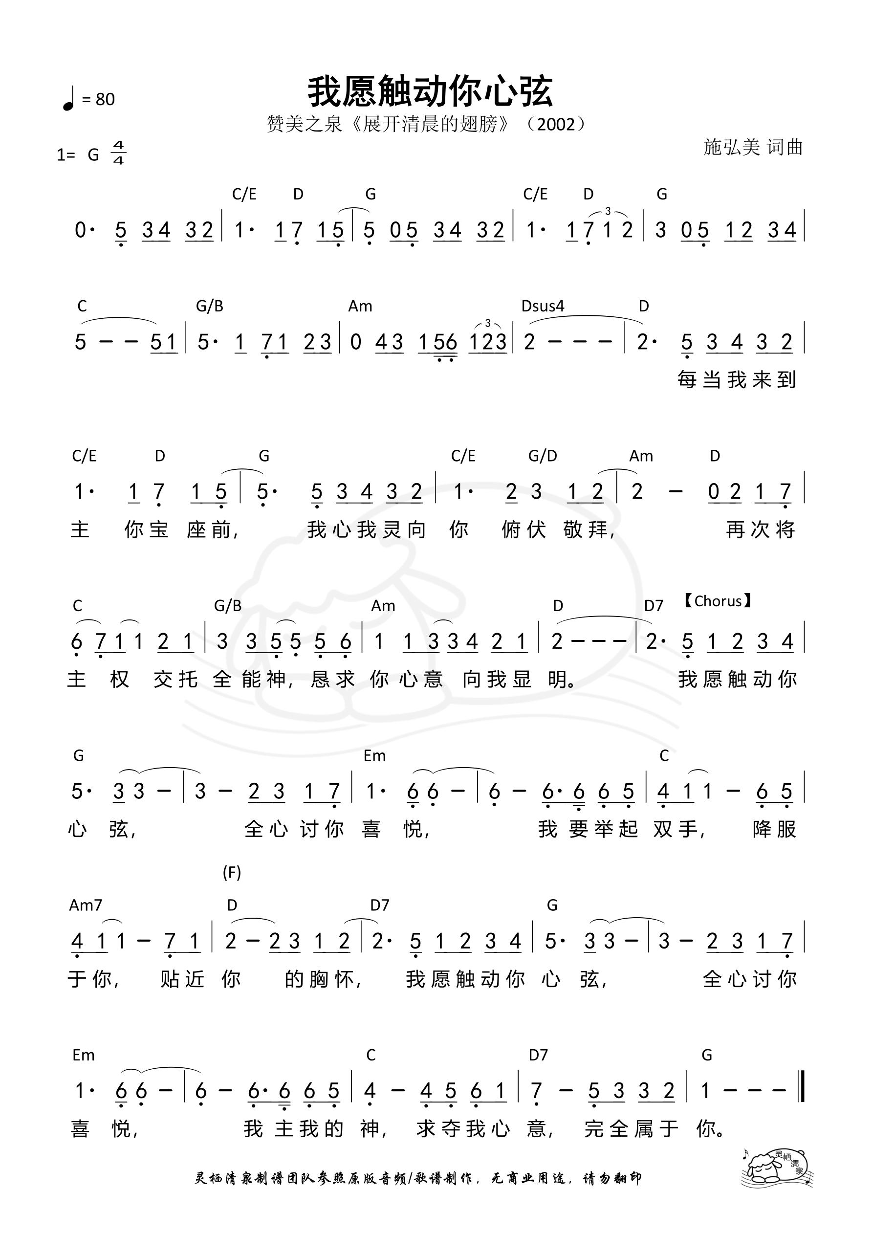 《第81首 - 我愿触动你心弦(赞美之泉) 和弦简谱》