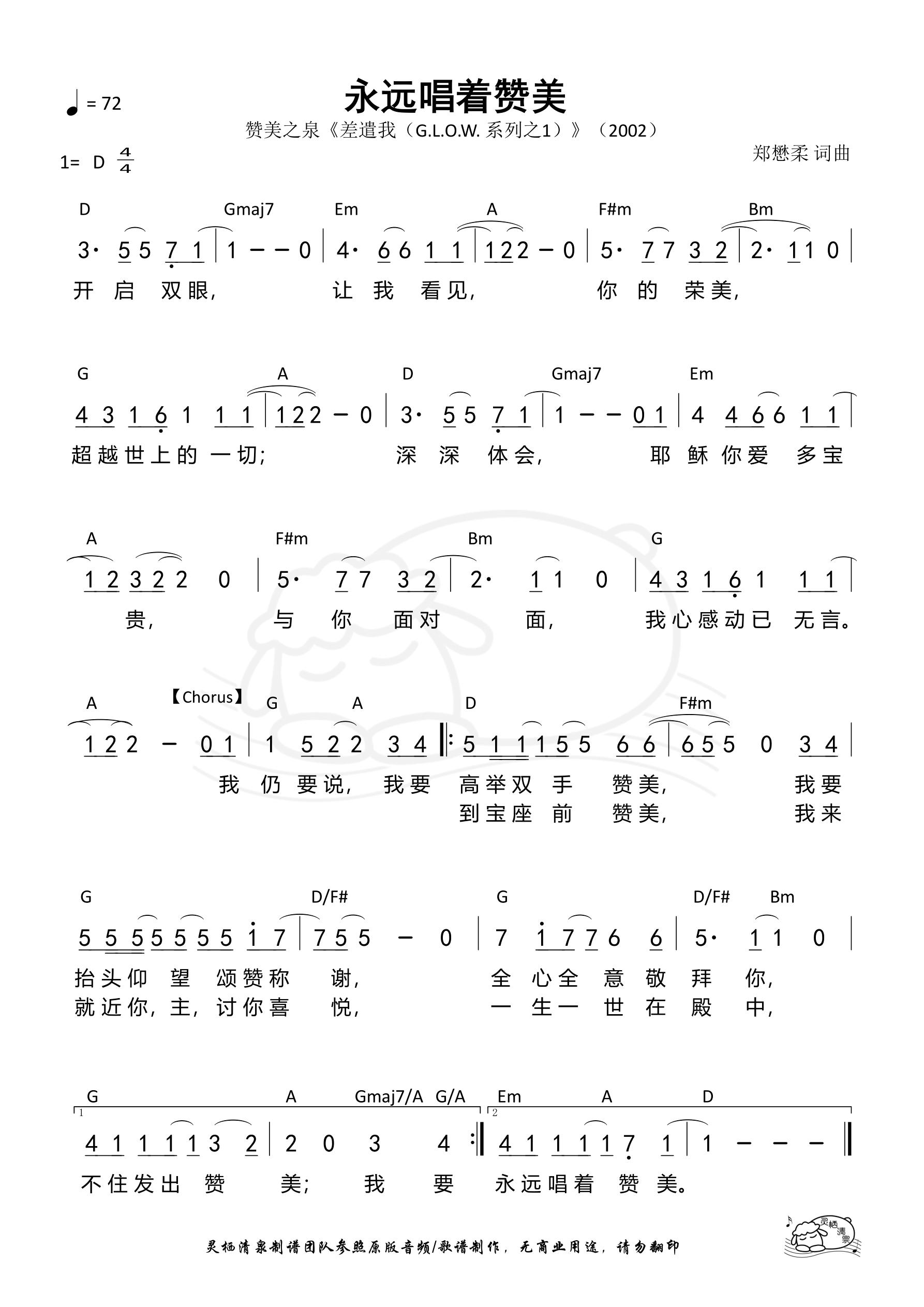 《第89首 - 永远唱着赞美 和弦简谱》