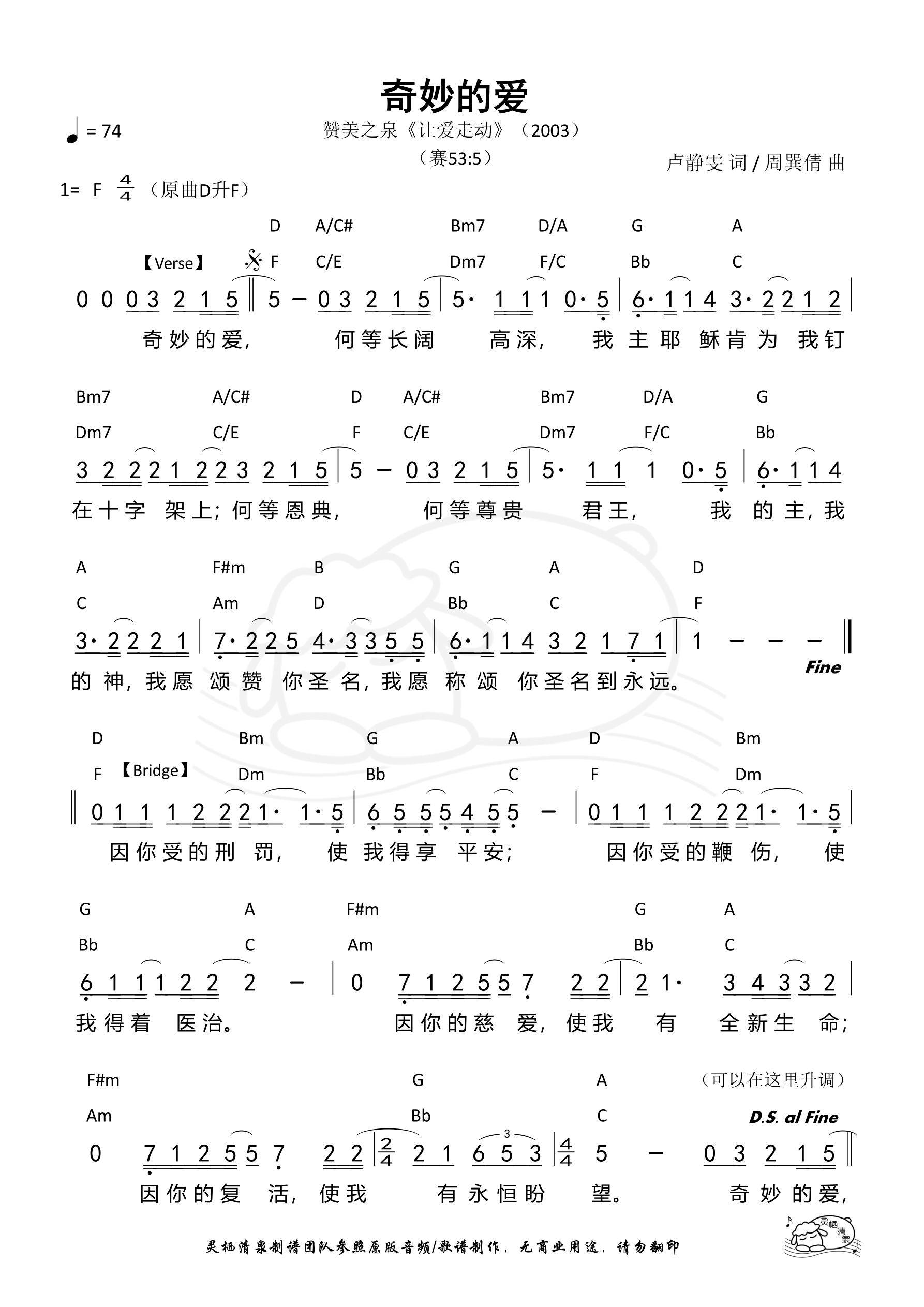 《第101首 - 奇妙的爱(赞美之泉) 和弦简谱》