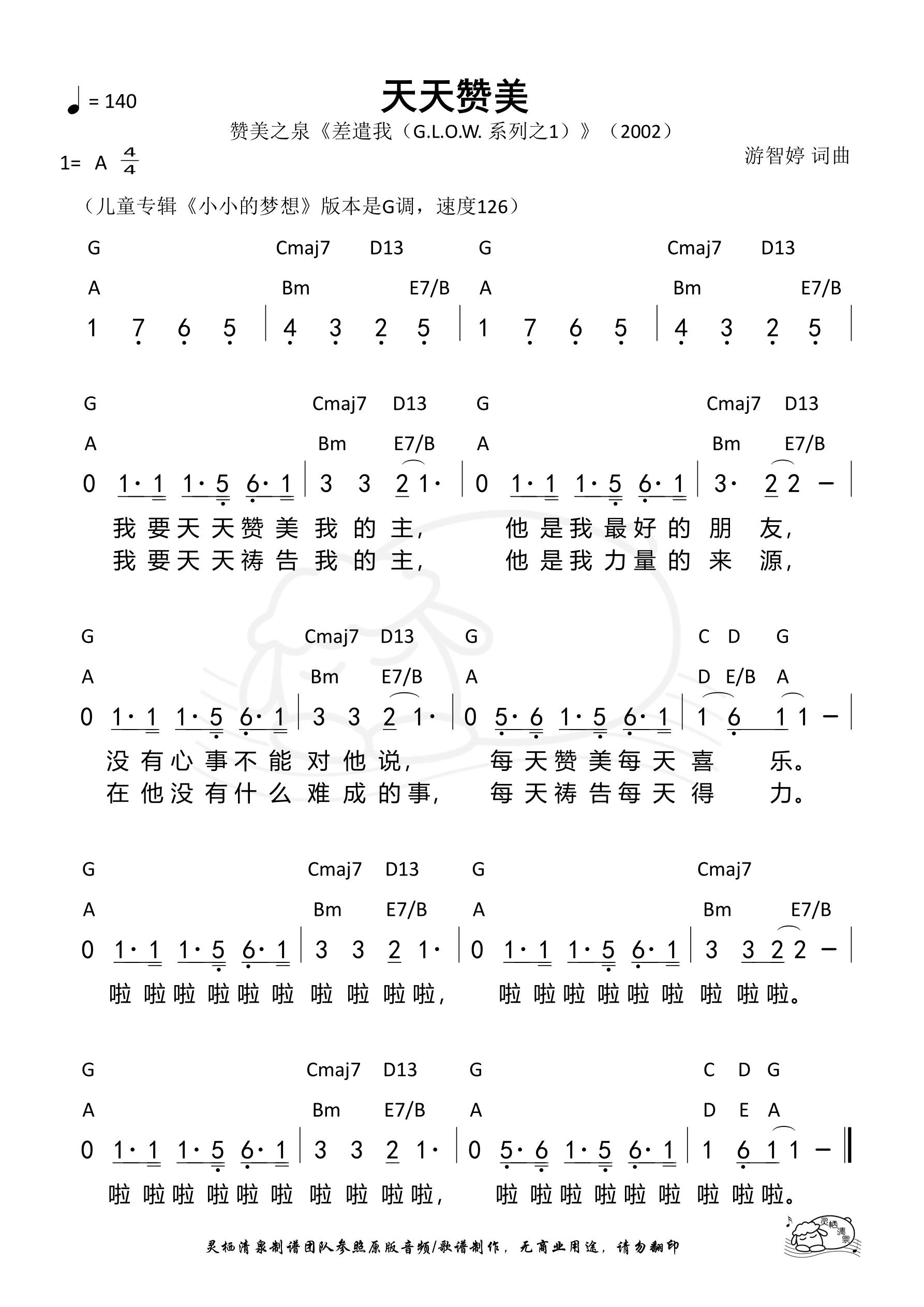 《第95首 - 天天赞美 和弦简谱》