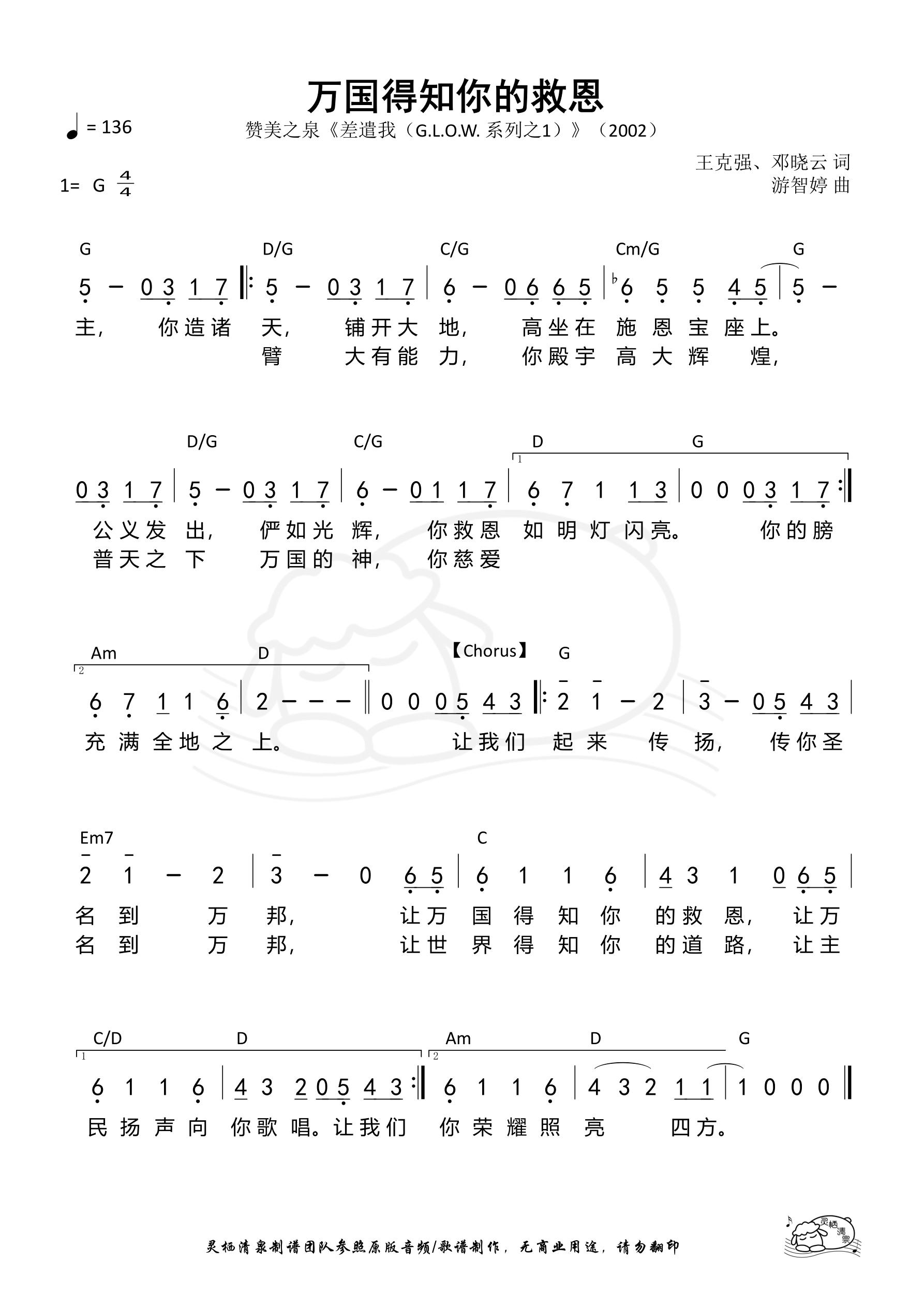 《第87首 - 万国得知你的救恩 和弦简谱》