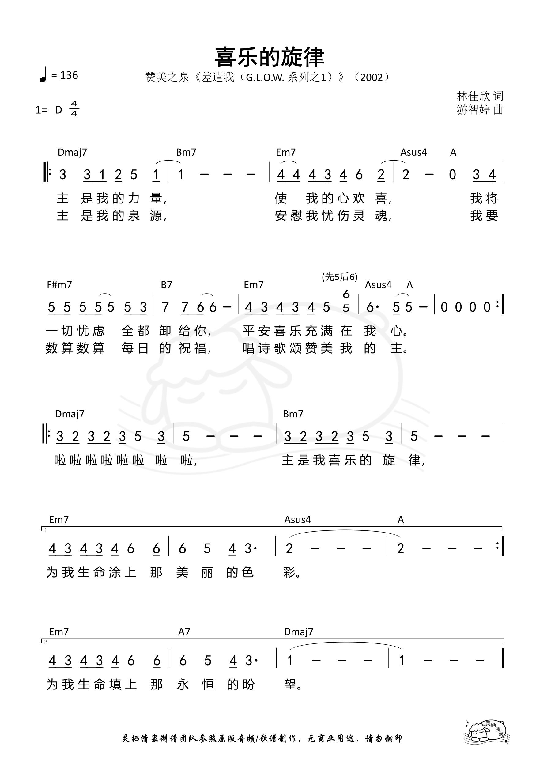《第94首 - 喜乐的旋律 和弦简谱》
