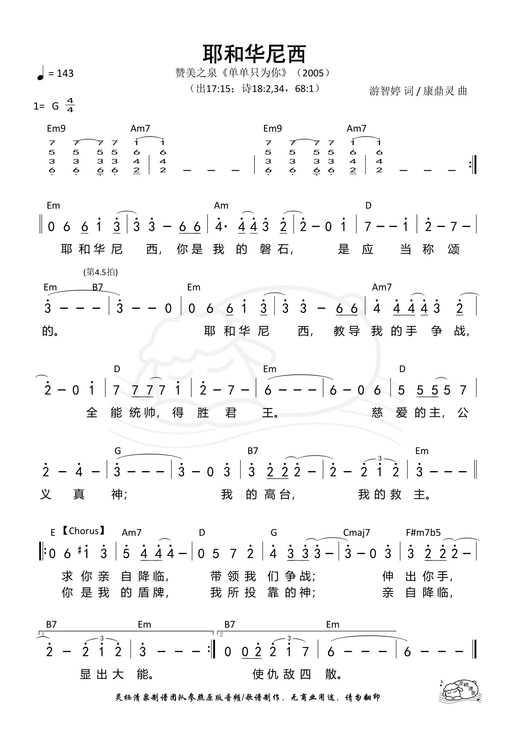 《第141首 - 耶和华尼西 和弦简谱》