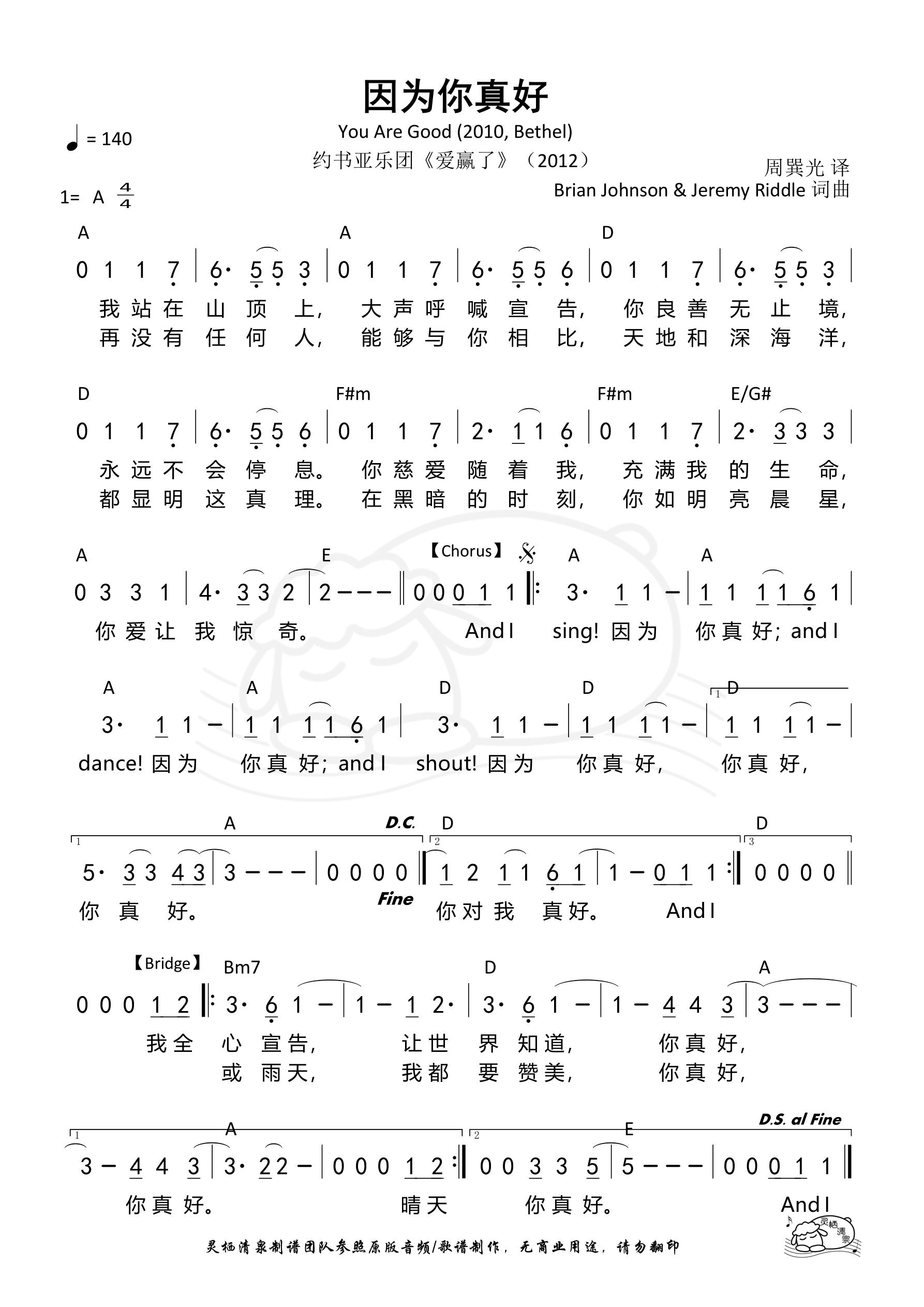 《第94首 - 因为你真好 和弦简谱》