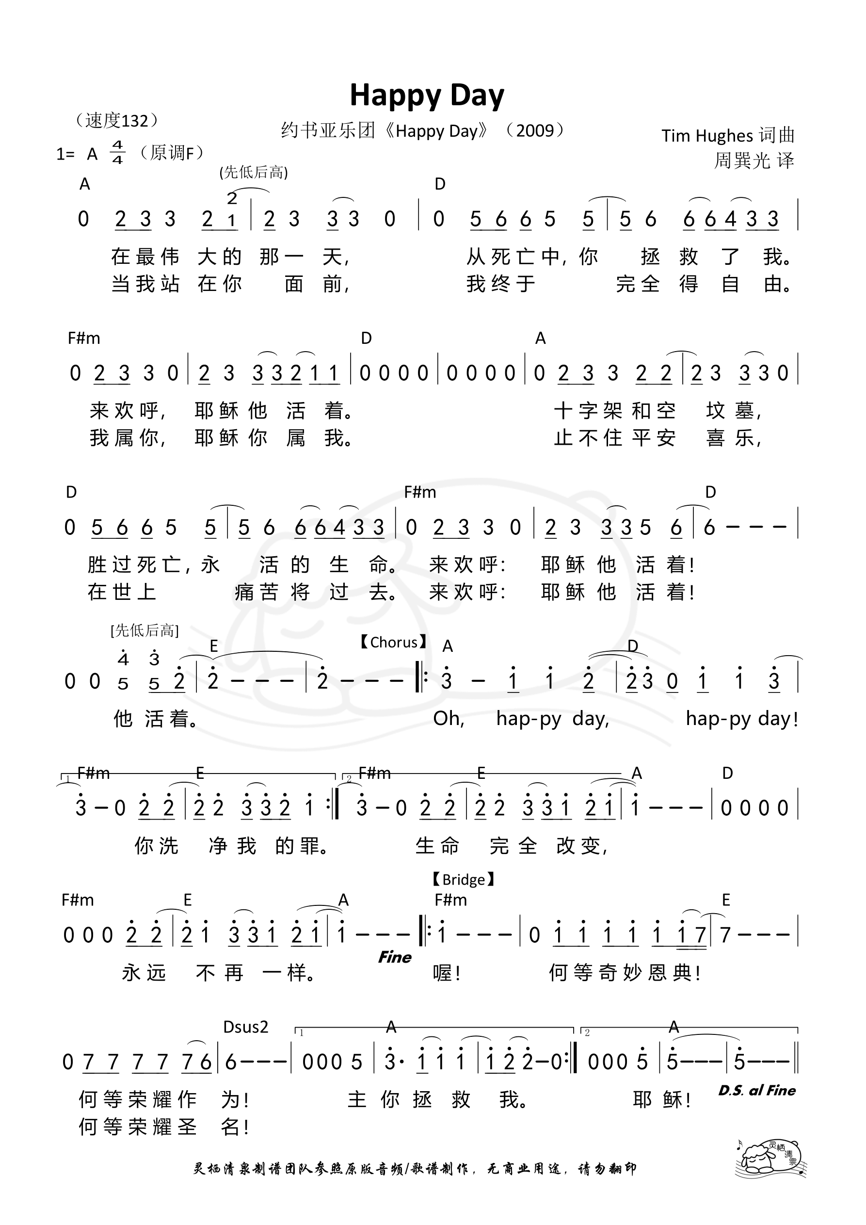 《第50首 - Happy Day 和弦简谱》