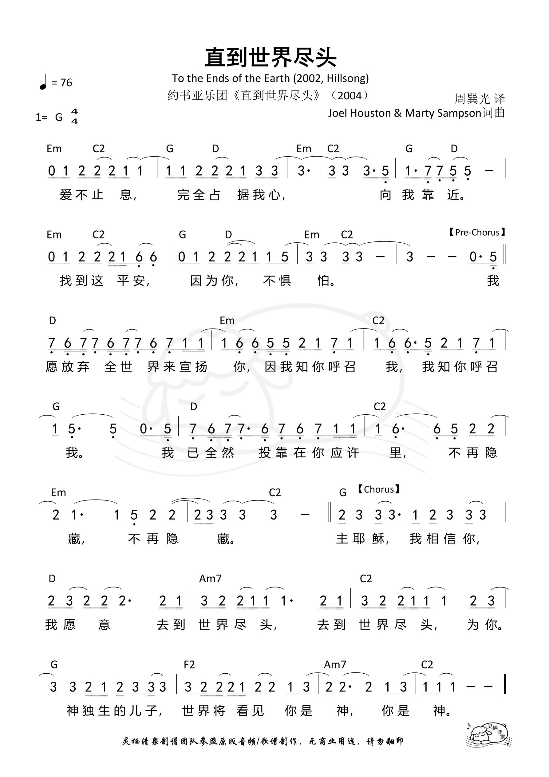 《第19首 - 直到世界尽头 和弦简谱》