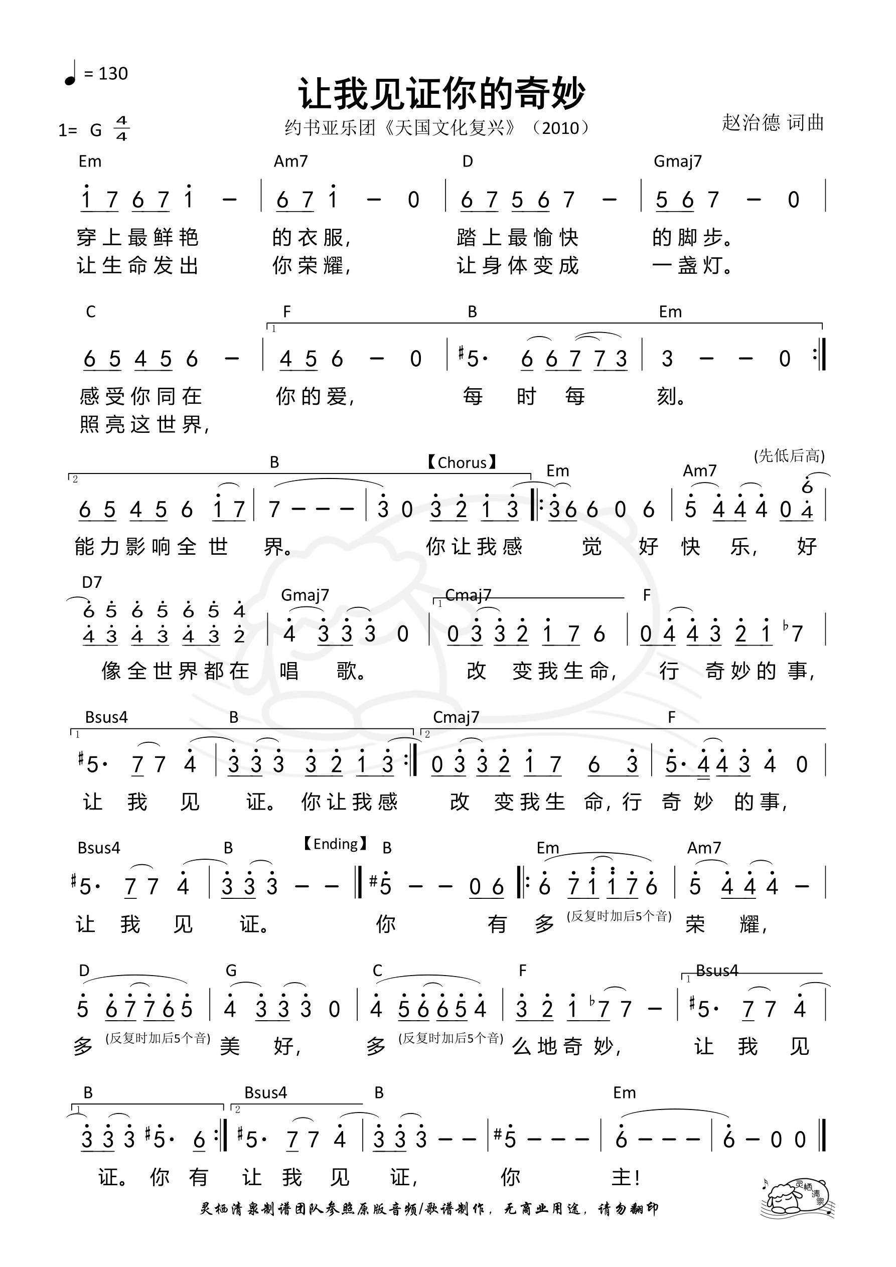 《第59首 - 让我见证你的奇妙 和弦简谱》