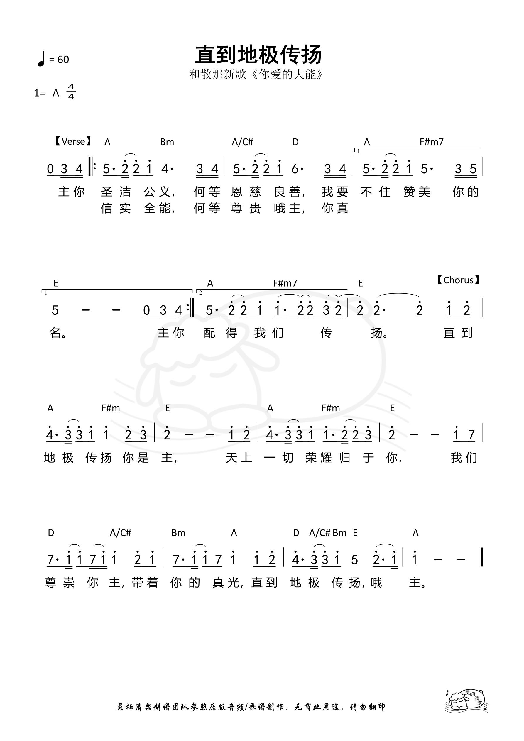 《第897首 - 直到地极传扬 和弦简谱》