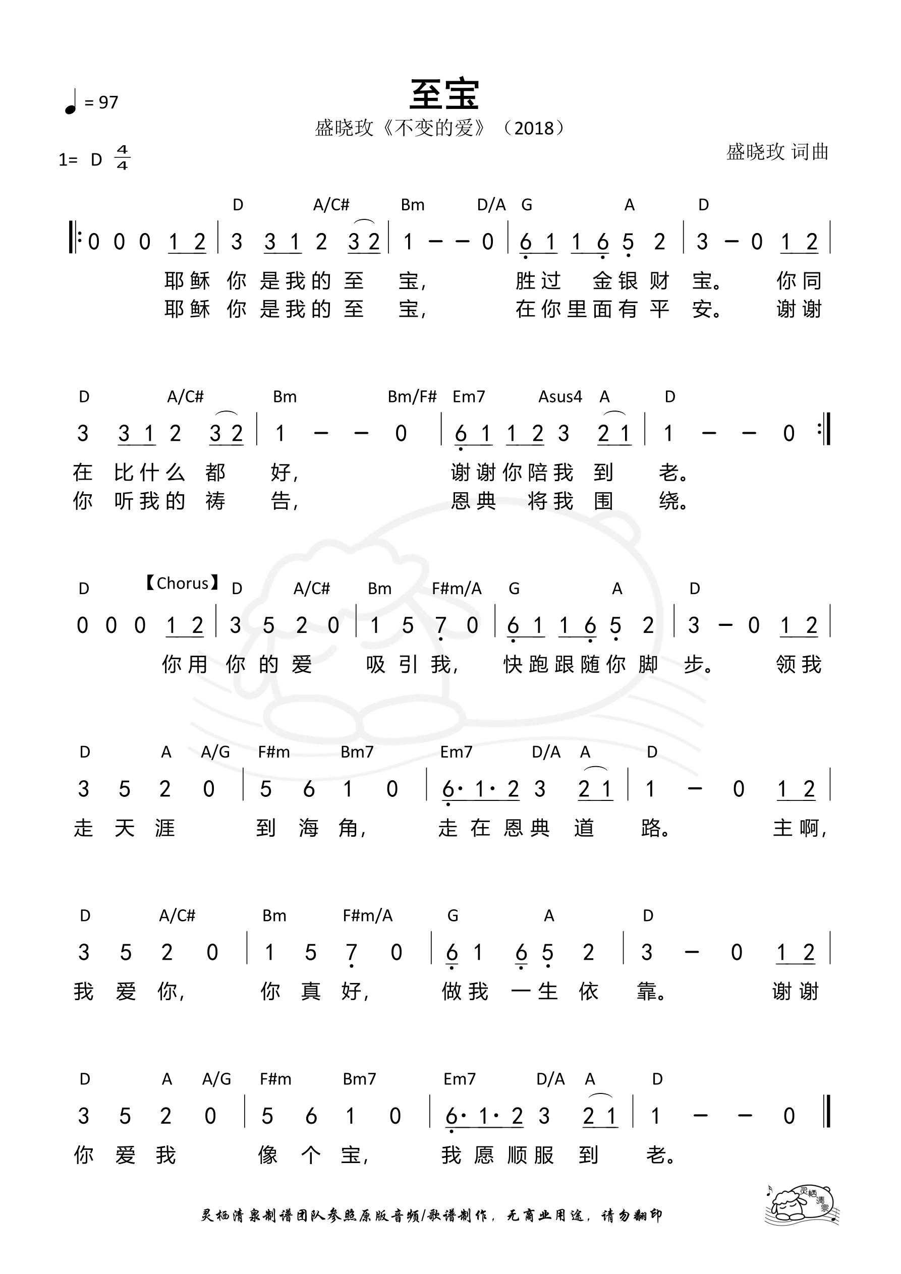 《第555首 - 至宝 和弦简谱》