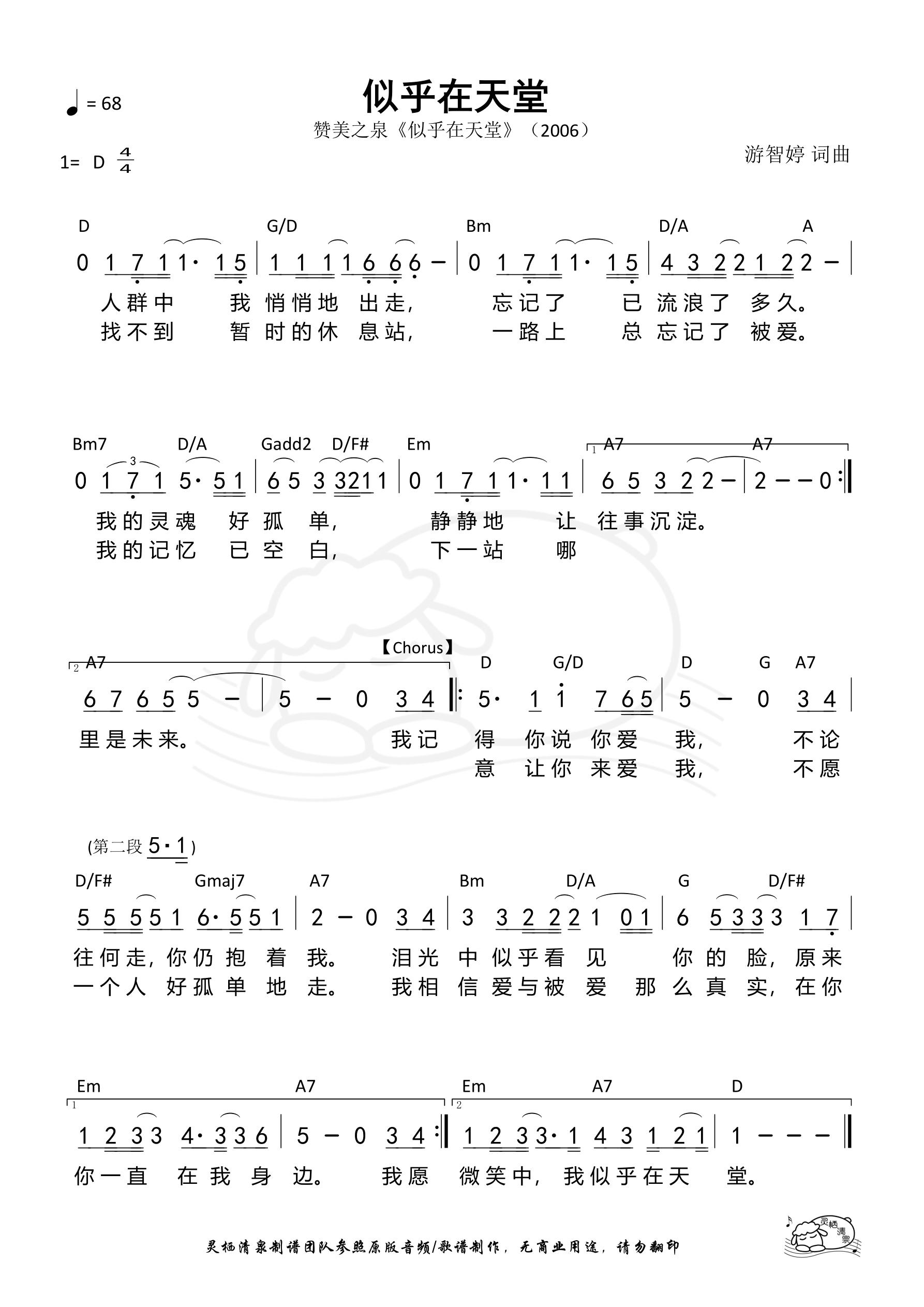 《第144首 - 似乎在天堂 和弦简谱》