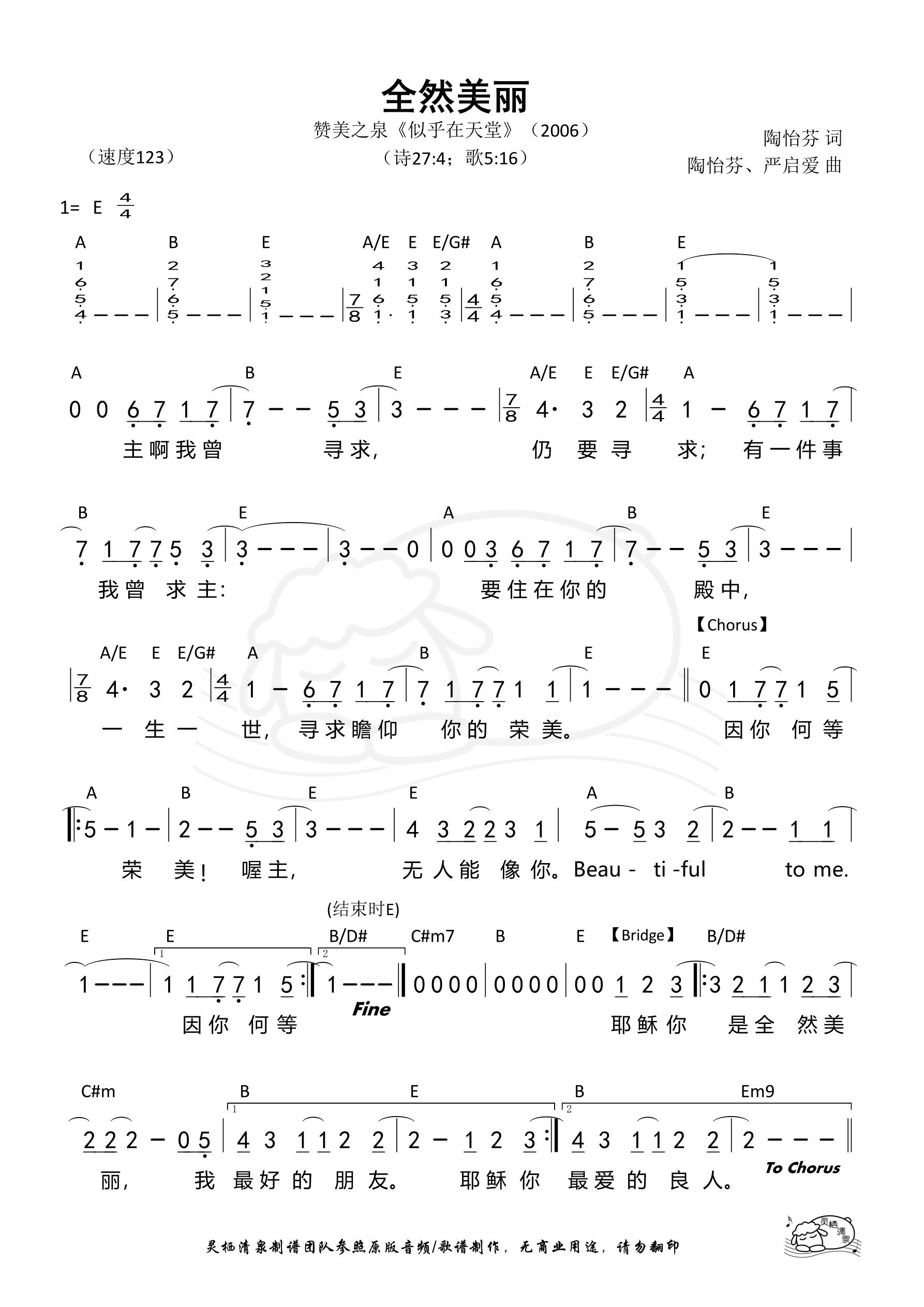 《第148首 - 全然美丽 和弦简谱》