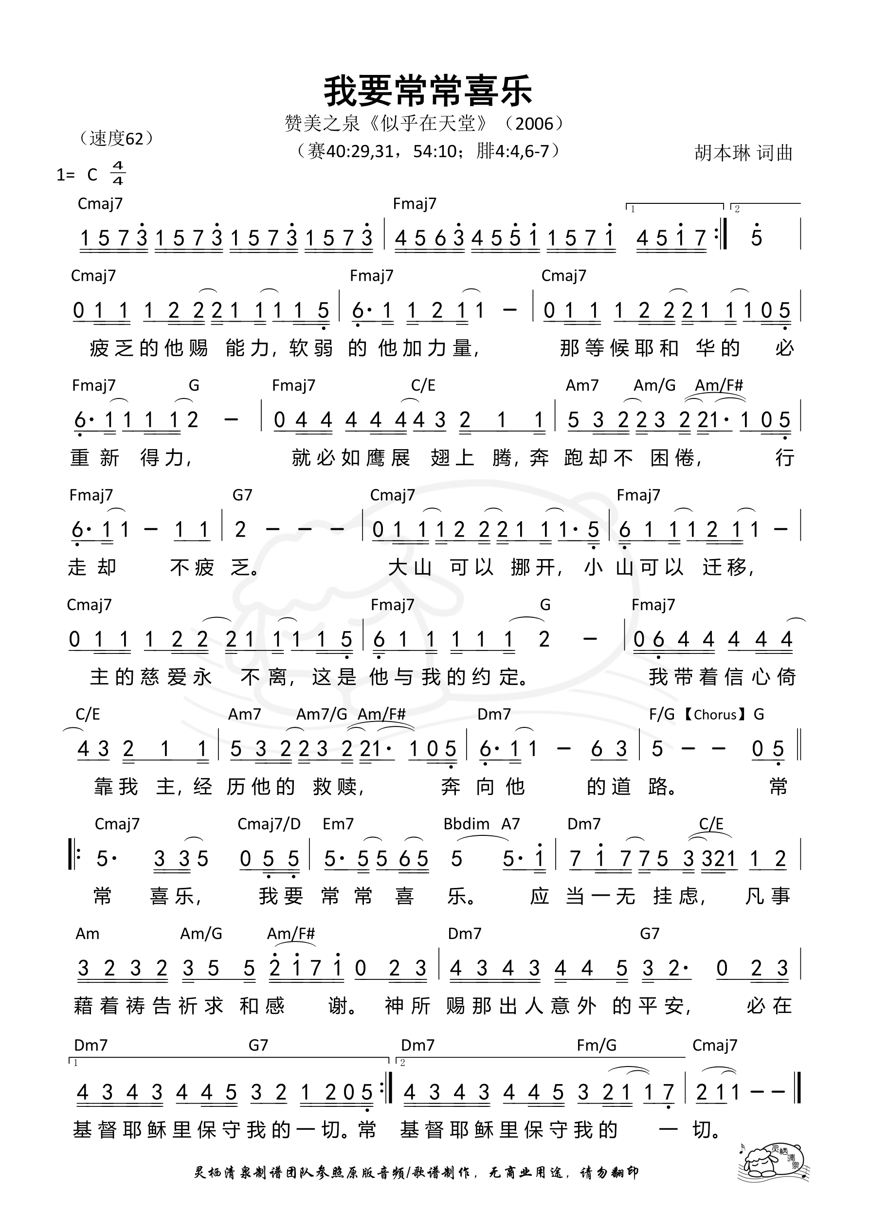 《第145首 - 我要常常喜乐 和弦简谱》