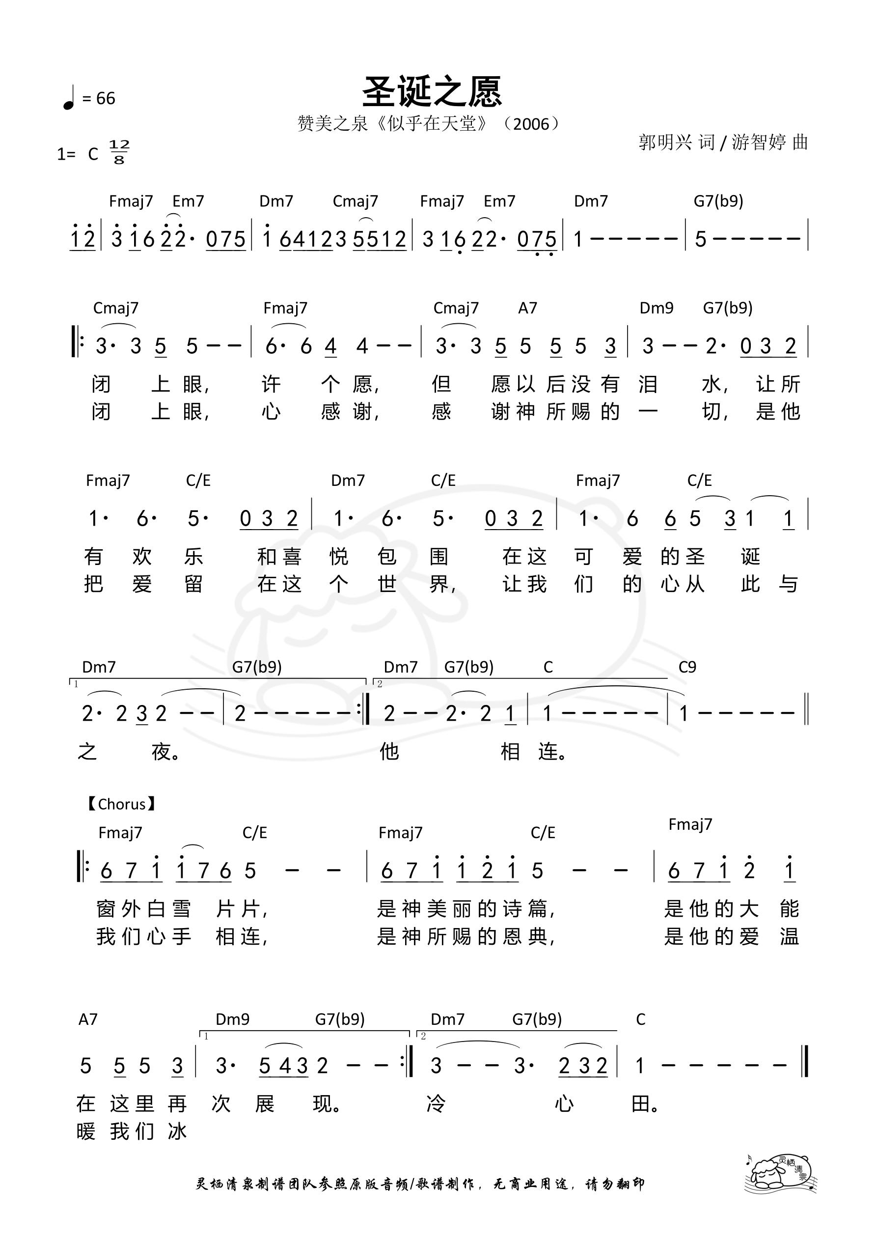 《第156首 - 圣诞之愿 和弦简谱》