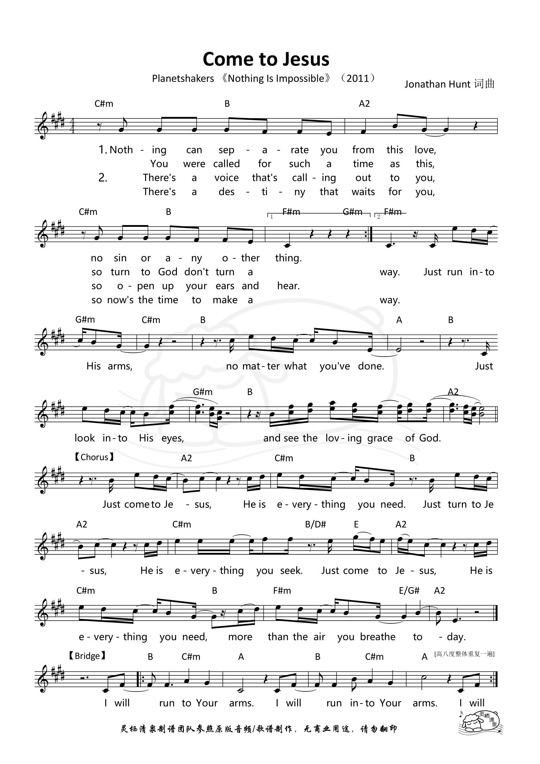 《第307首 - Come to Jesus 和弦五线谱》