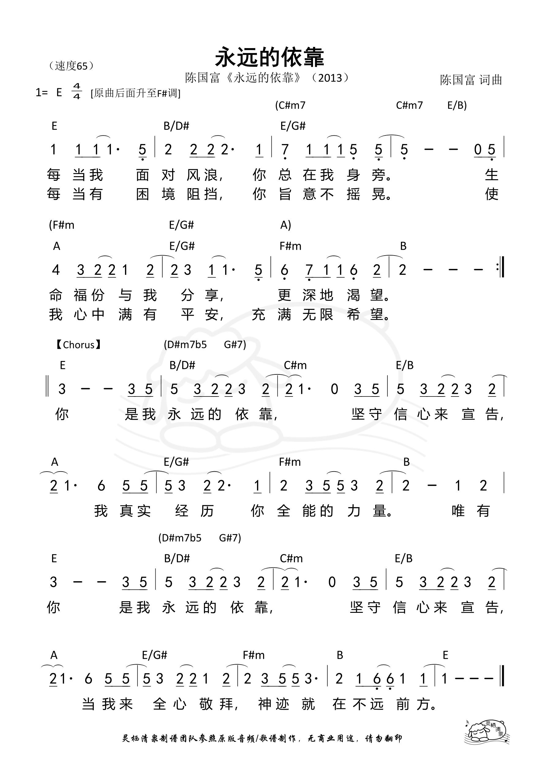 《第252首 - 永远的依靠(简版) 和弦简谱》