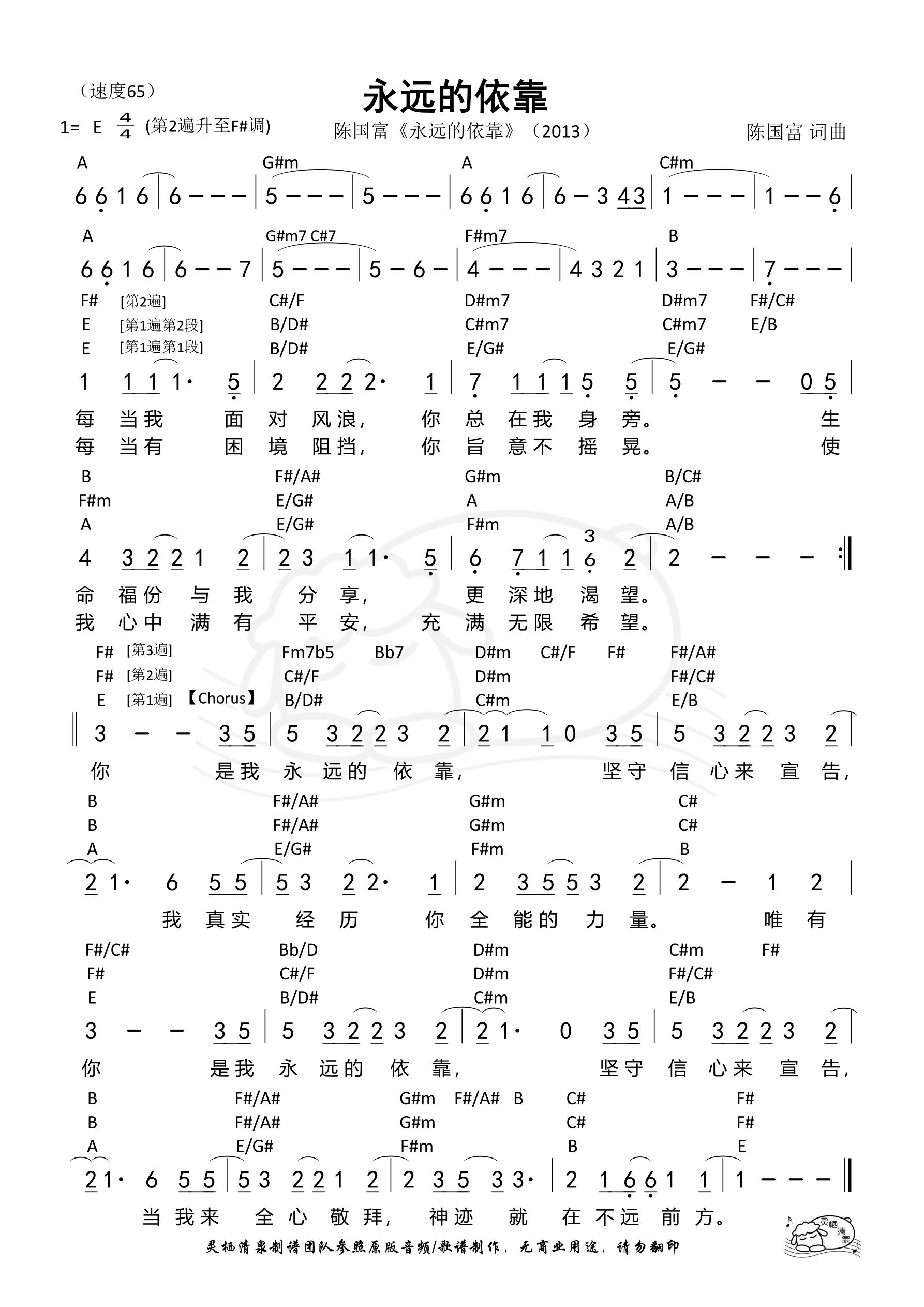 《第253首 - 永远的依靠(原版) 和弦简谱》