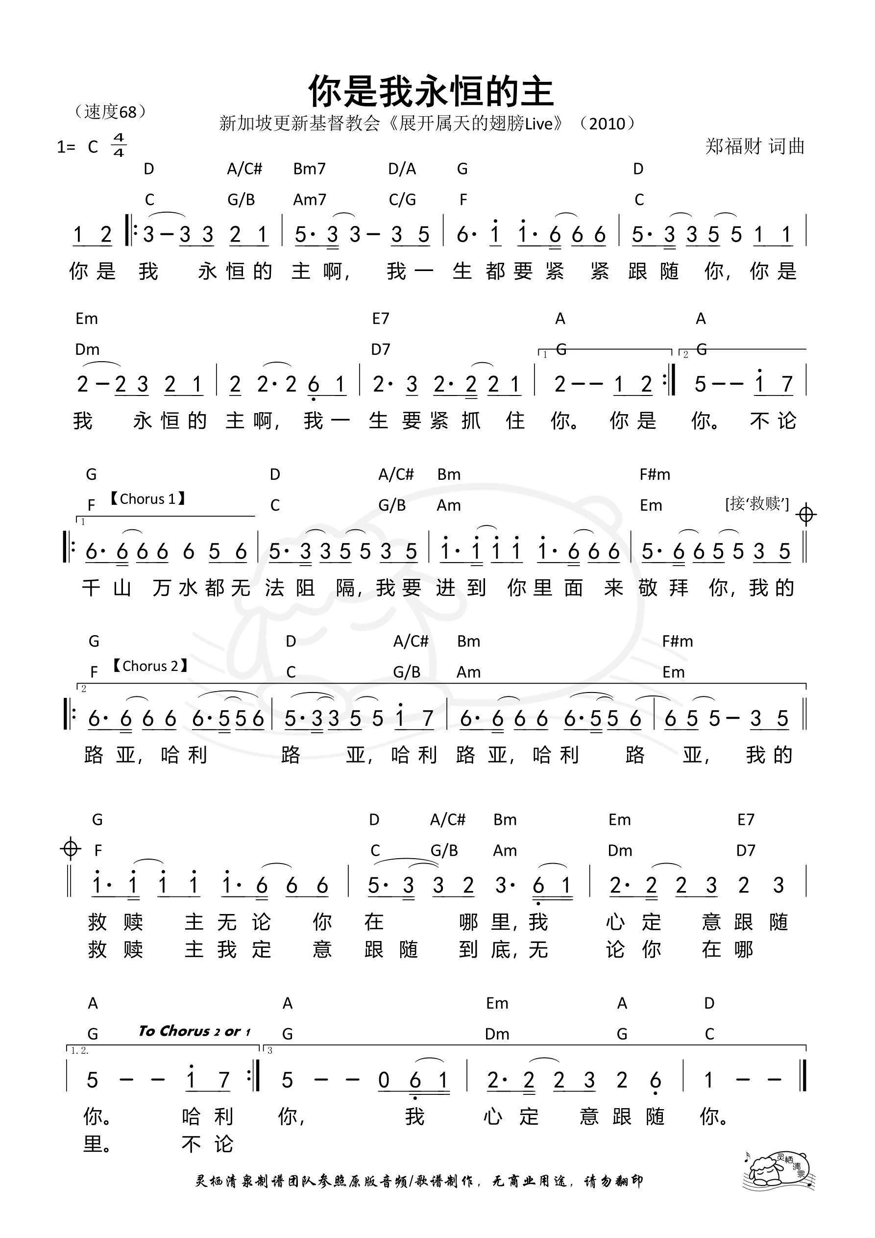 《第899首 - 你是我永恒的主 和弦简谱》