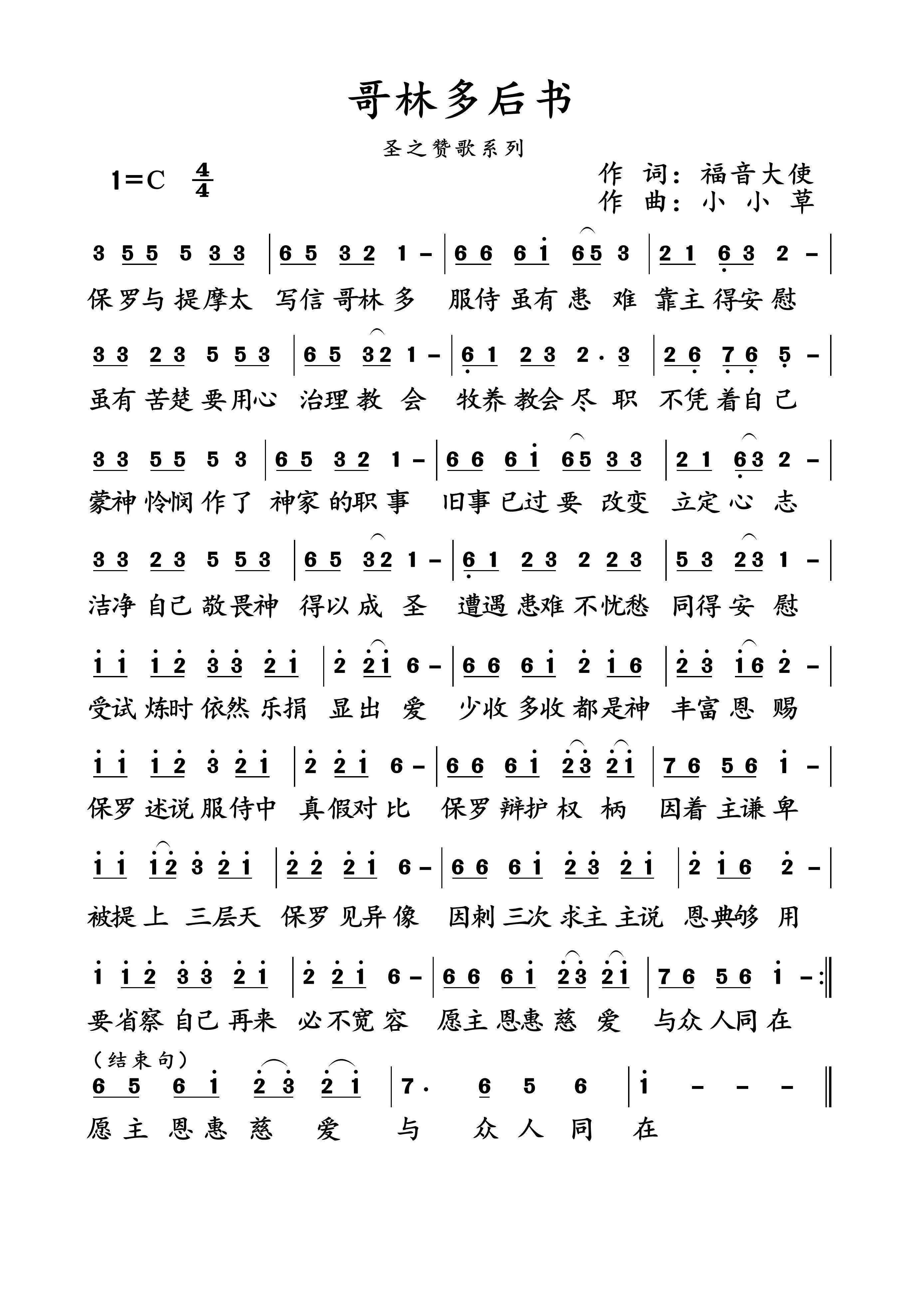 《哥林多后书 简谱》