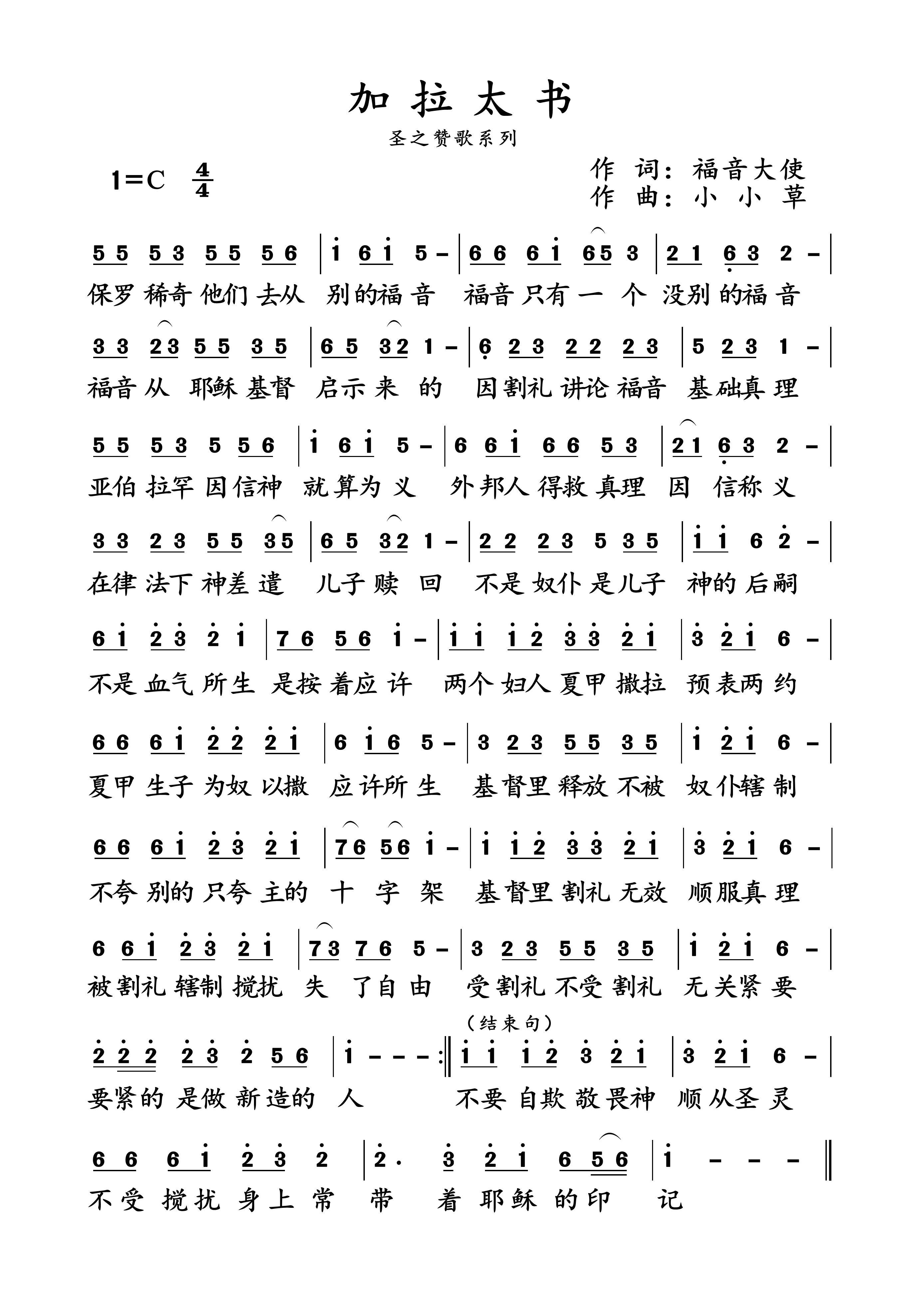 《加拉太书 简谱》