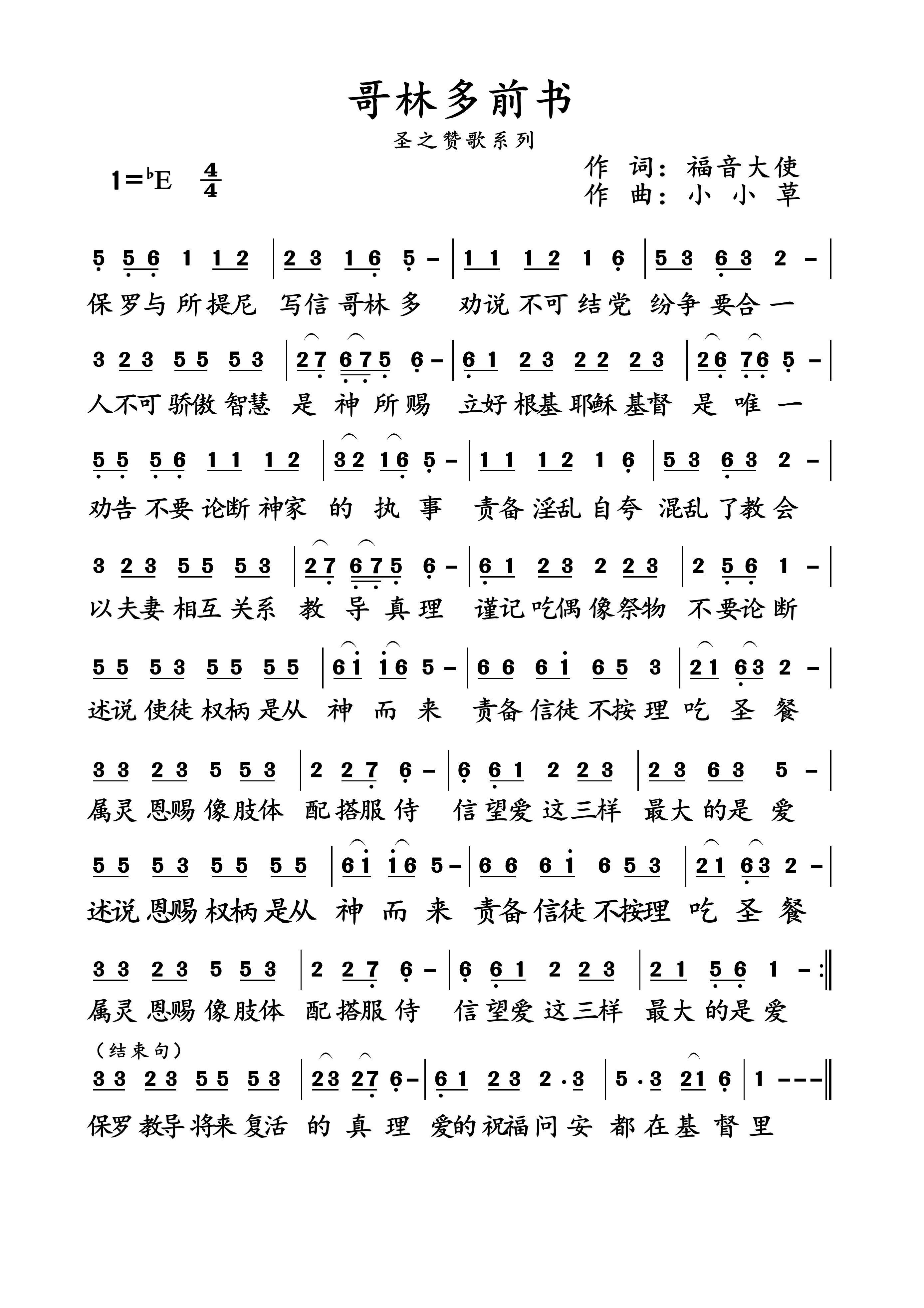 《哥林多前书 简谱》