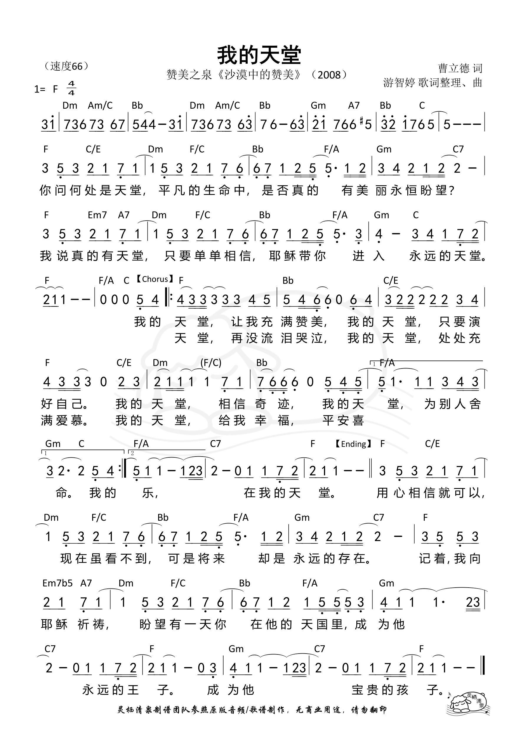 《第216首 - 我的天堂(赞美之泉)和弦简谱》