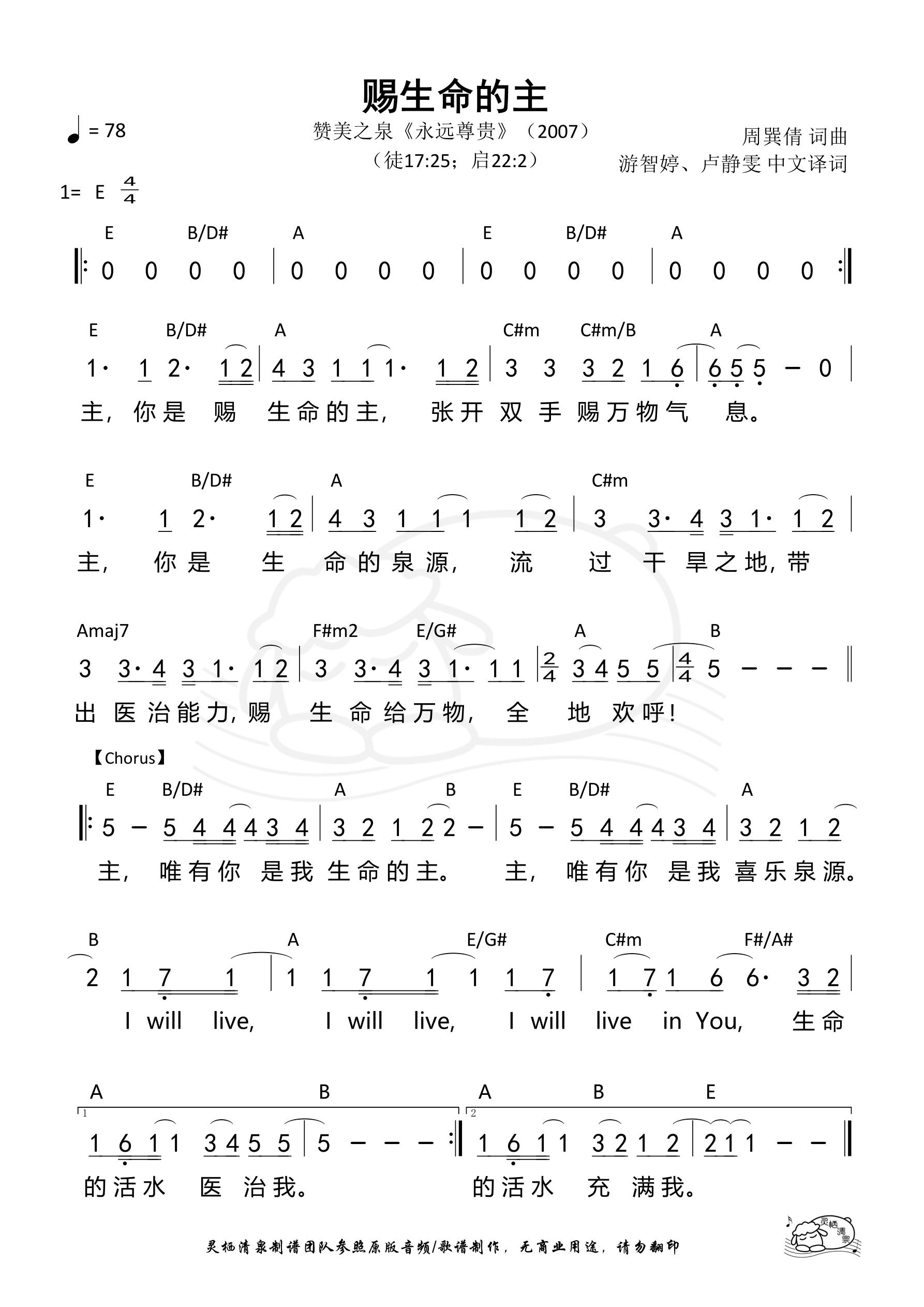 《第178首 - 赐生命的主 和弦简谱》