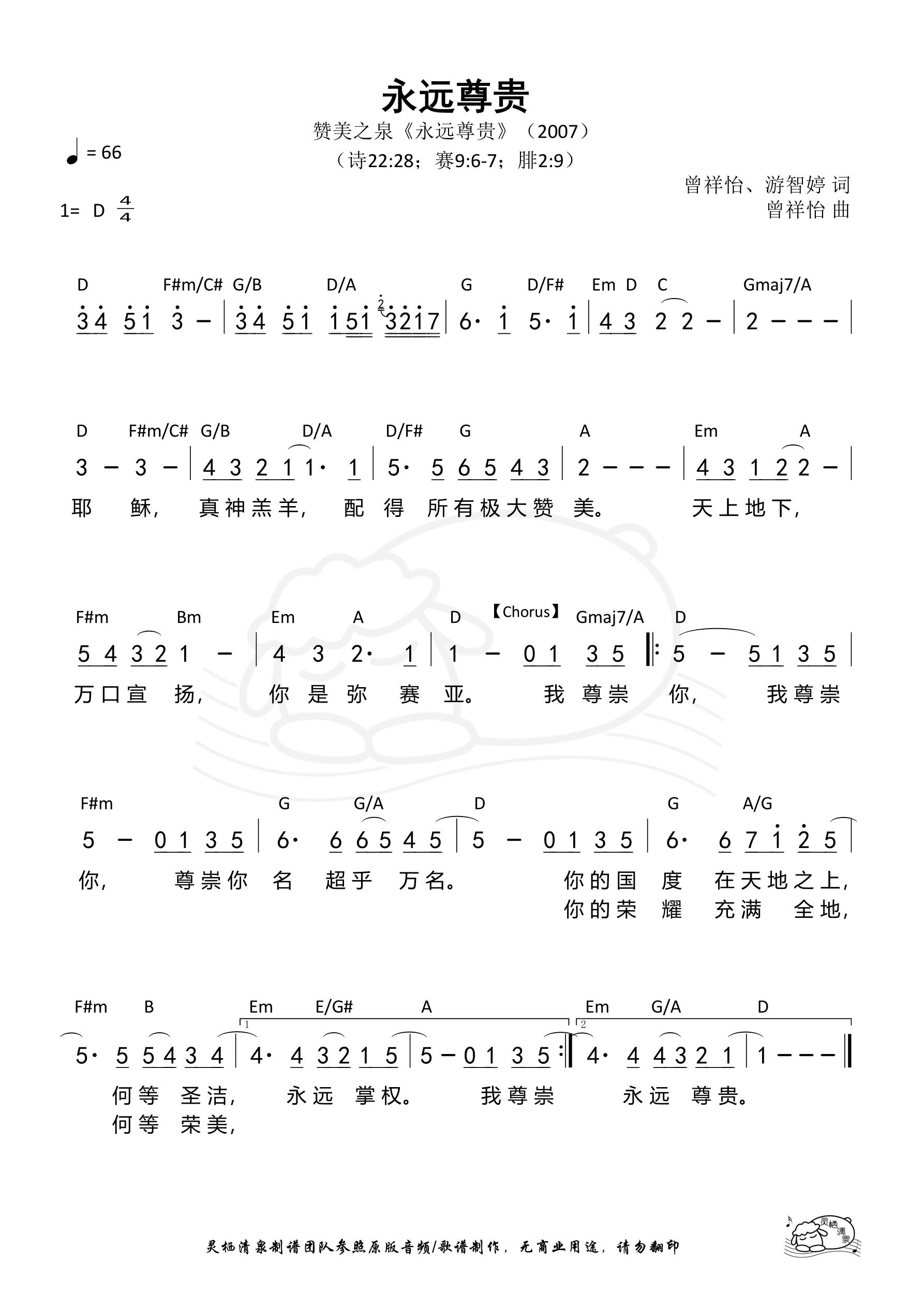 《第169首 - 永远尊贵(赞美之泉) 和弦简谱》