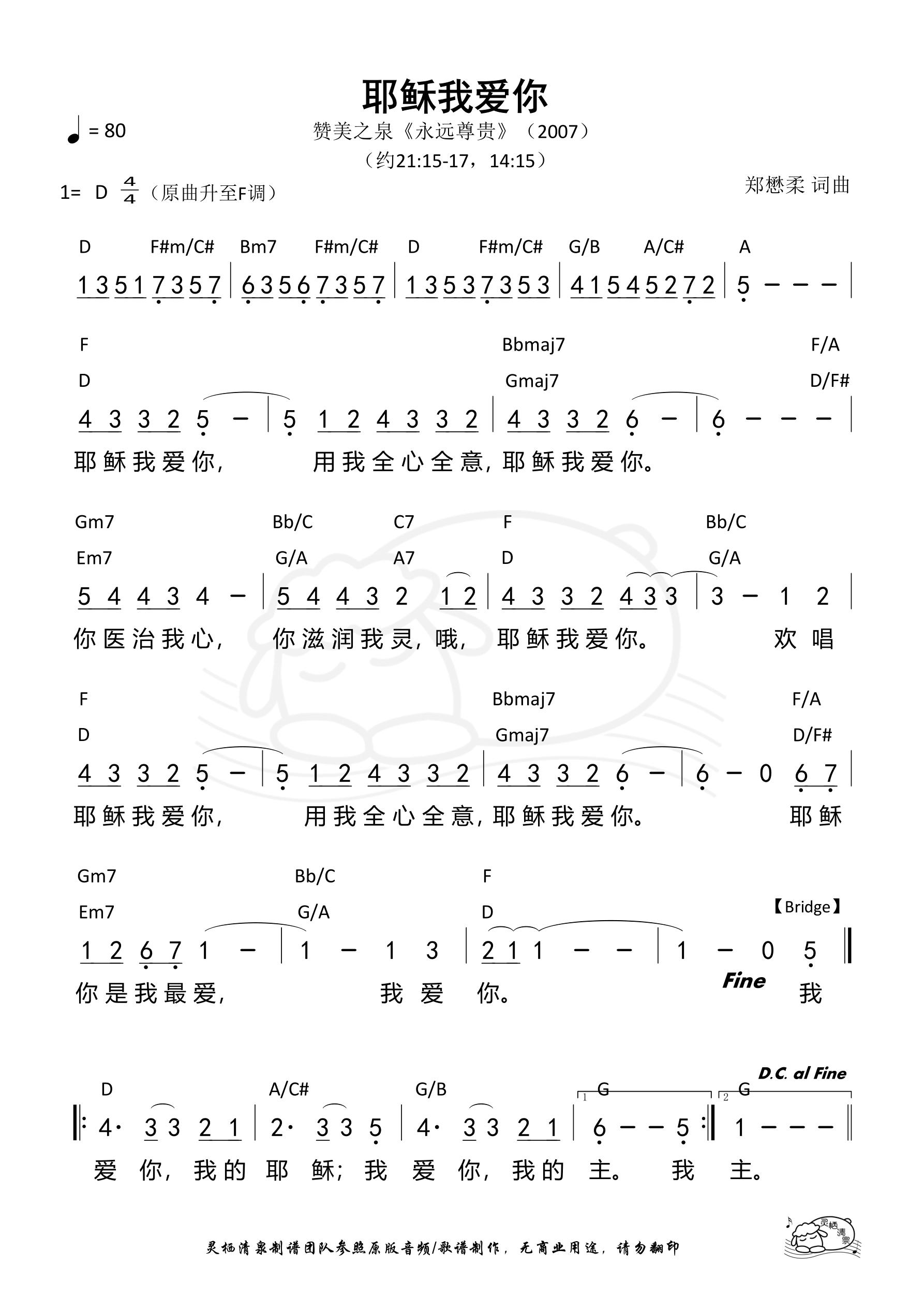 《第177首 - 耶稣我爱你(赞美之泉) 和弦简谱》