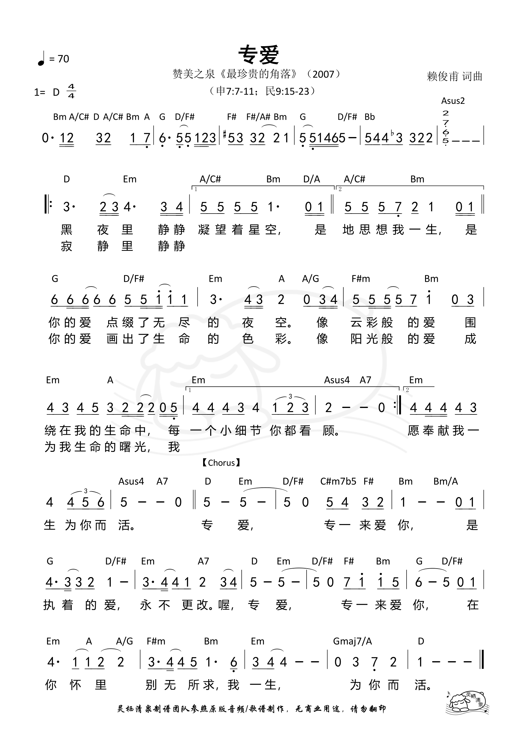 《第185首 - 专爱 和弦简谱》