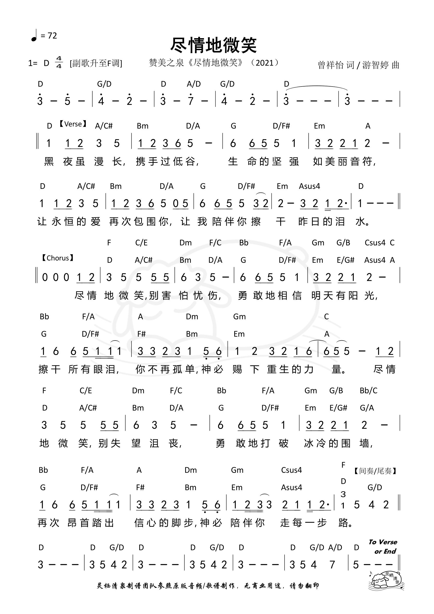 《第475首 - 尽情地微笑 和弦简谱》