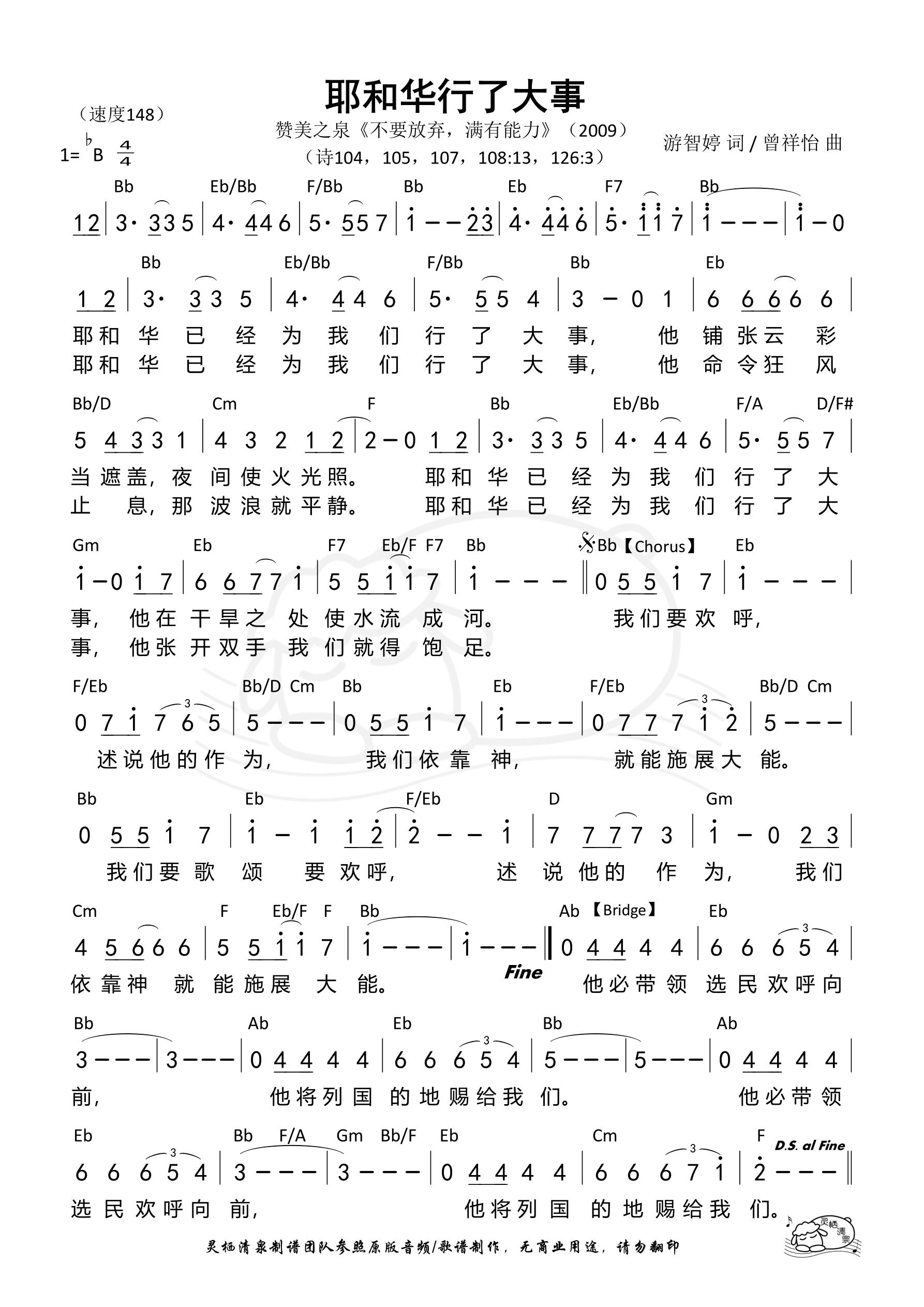 《第221首 - 耶和华行了大事(Bb调) 和弦简谱》