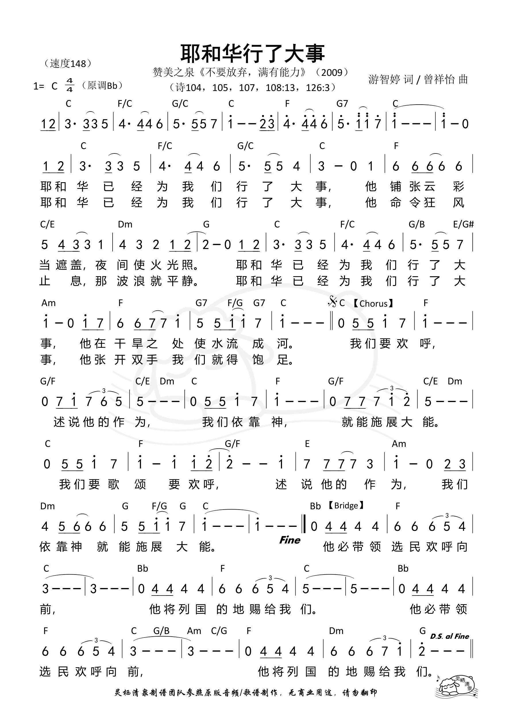 《第222首 - 耶和华行了大事(C调) 和弦简谱》