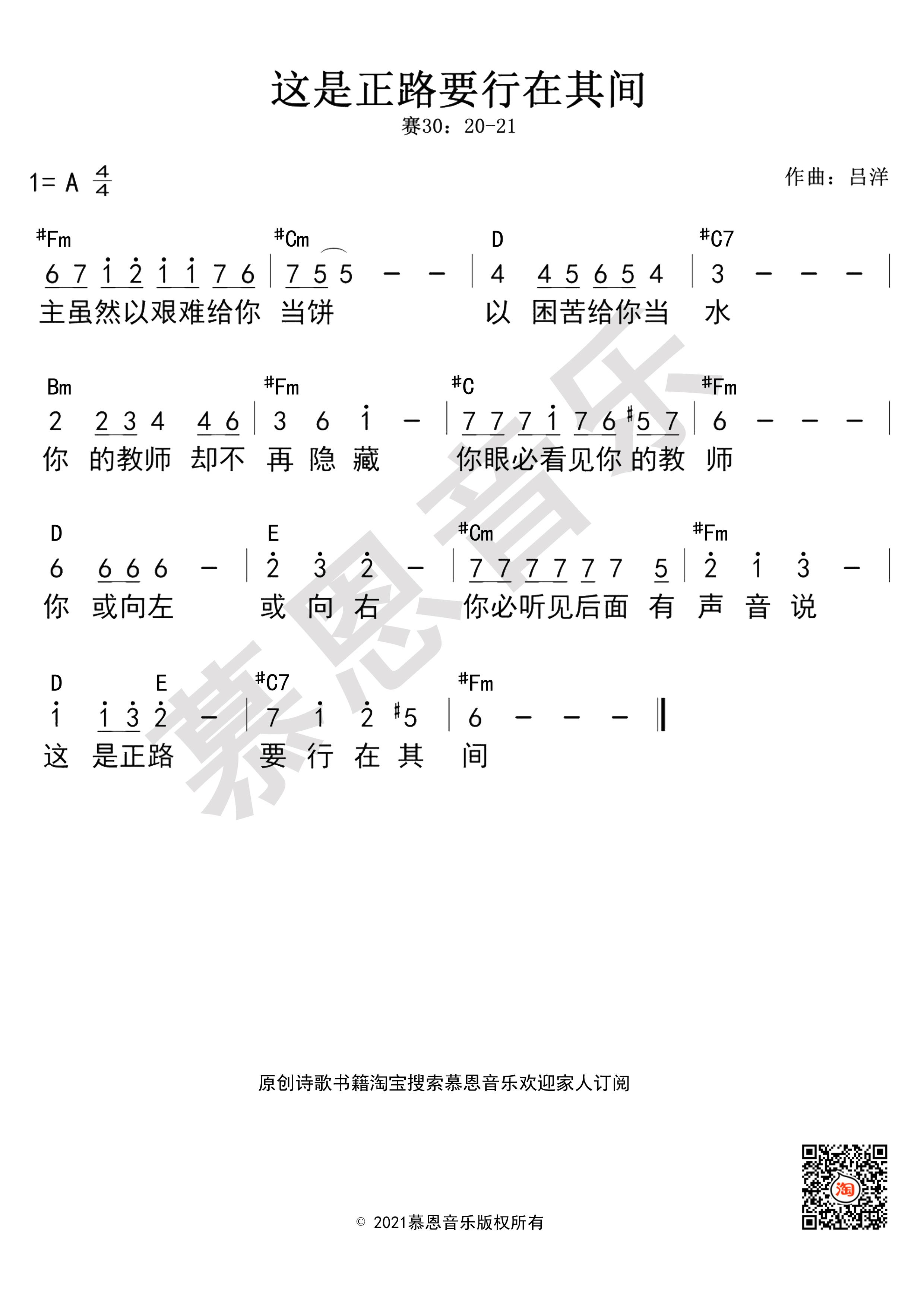 《第179首 这是正路要行在其间 官方和弦简谱》