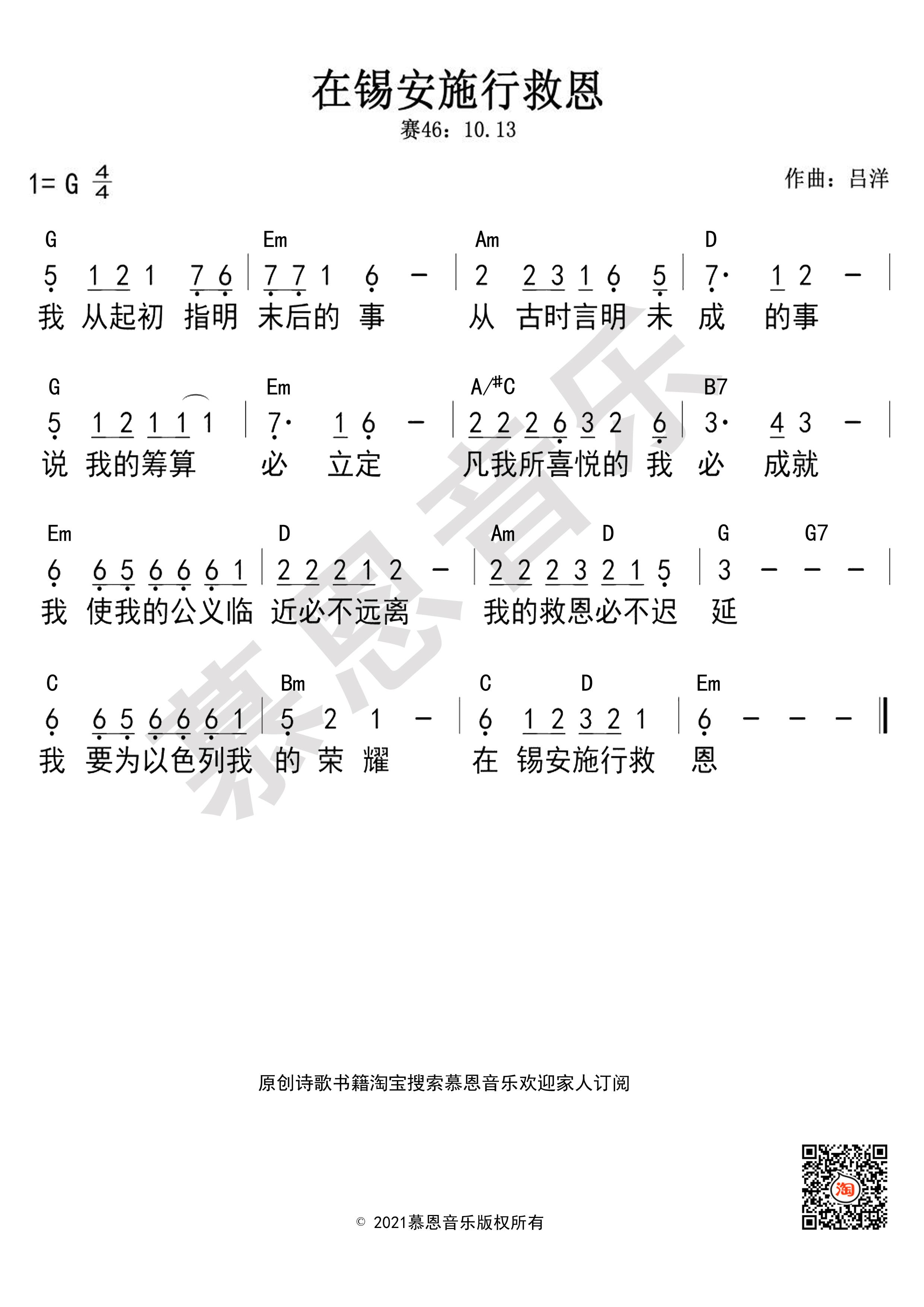 《第180首 在锡安施行救恩 官方和弦简谱》