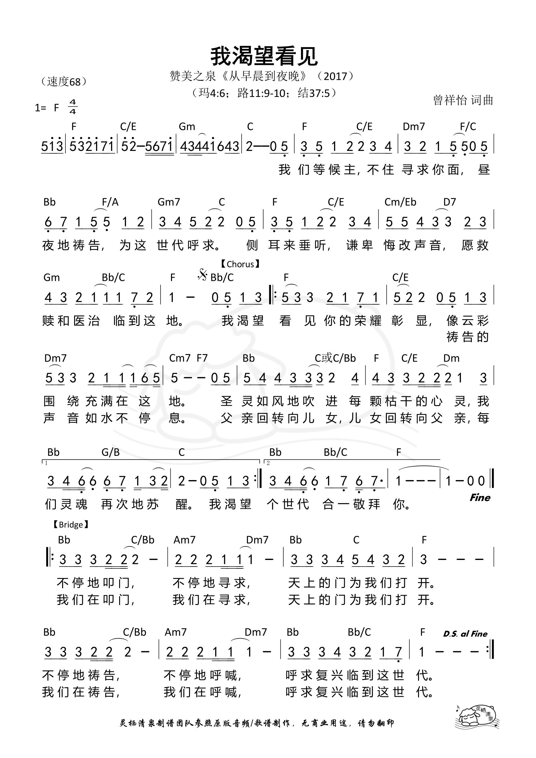 《第388首 - 我渴望看见 和弦简谱》