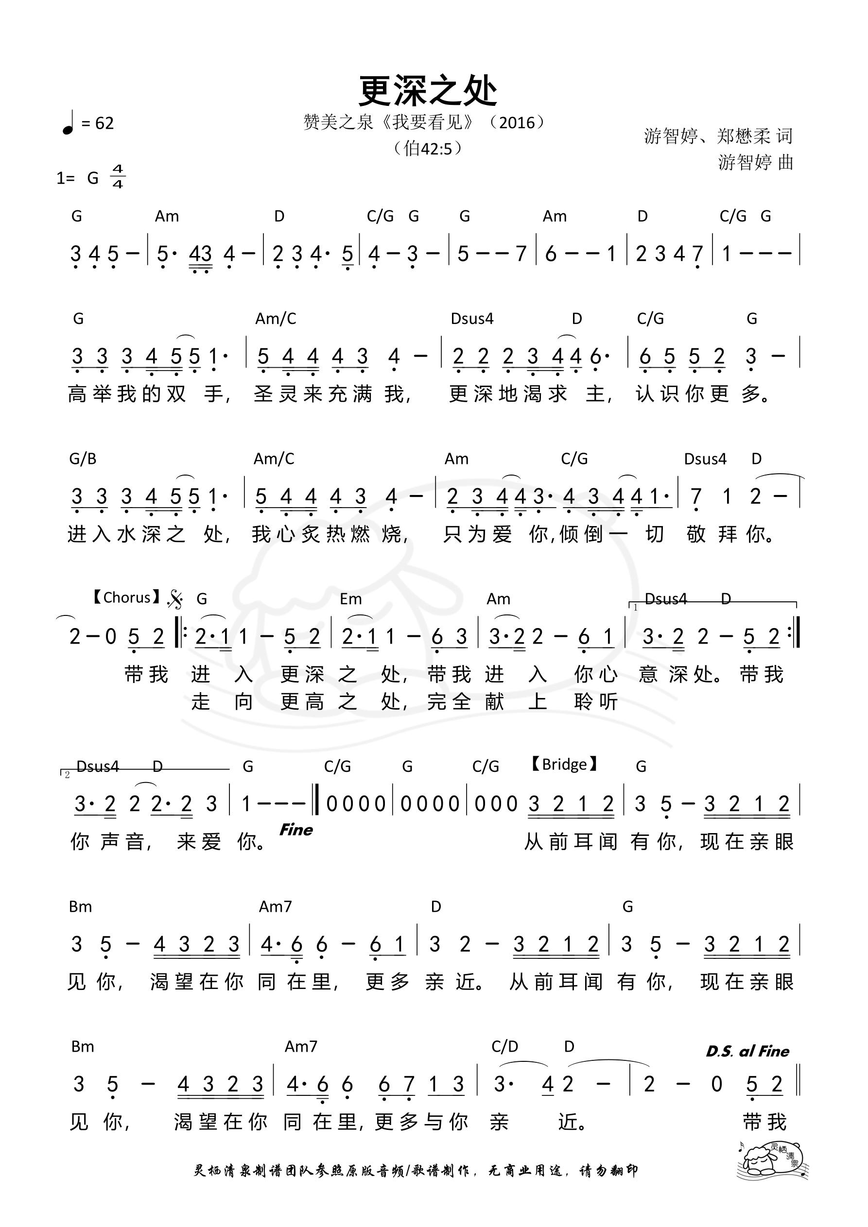 《第366首 - 更深之处 和弦简谱》