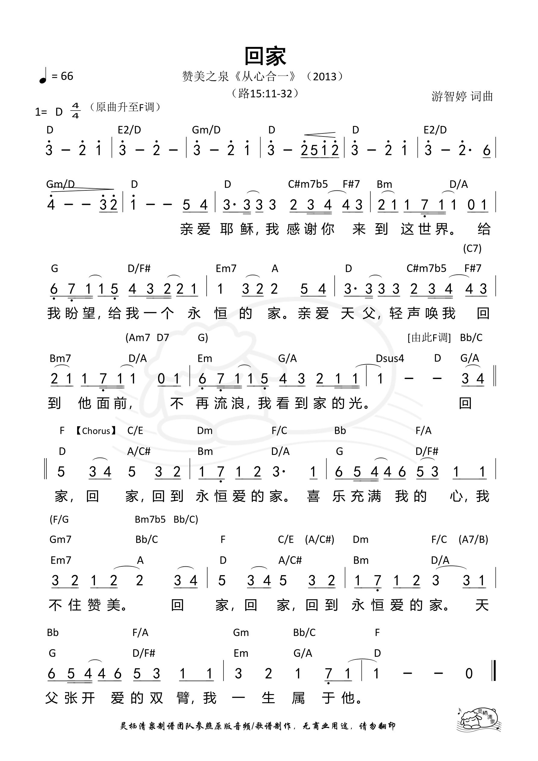 《第300首 - 回家(赞美之泉) 和弦简谱》